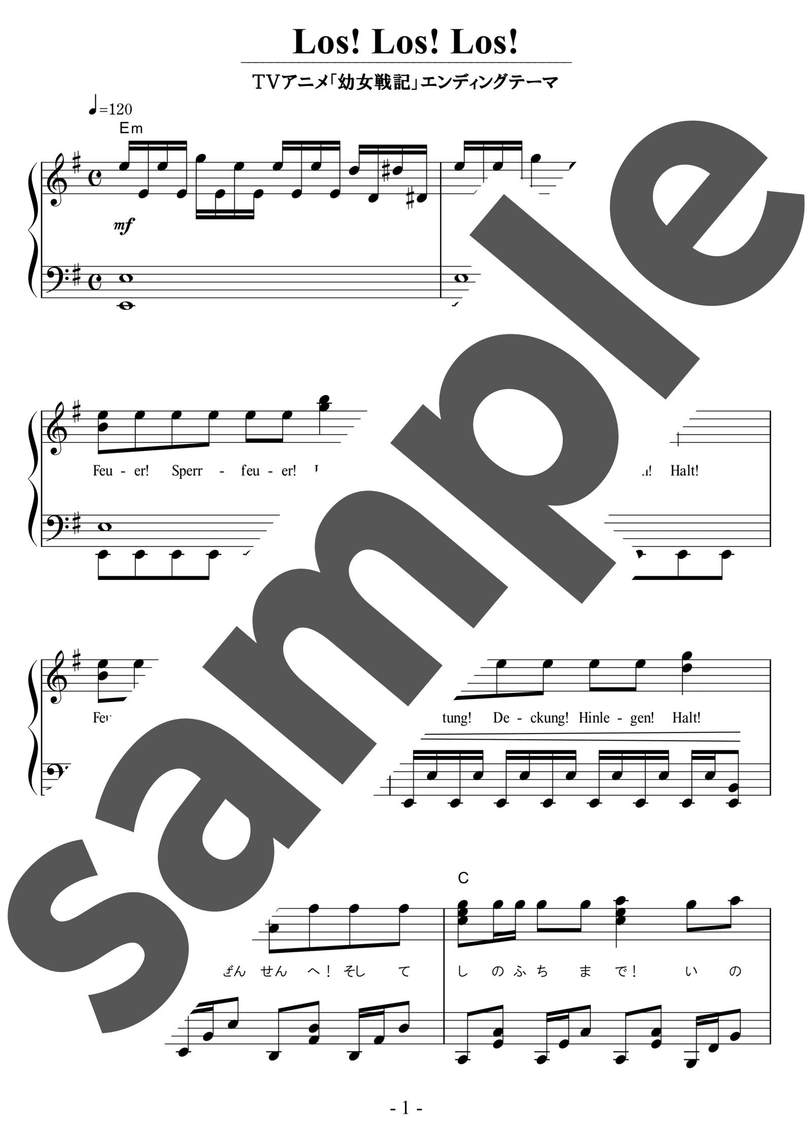 「Los! Los! Los!」のサンプル楽譜