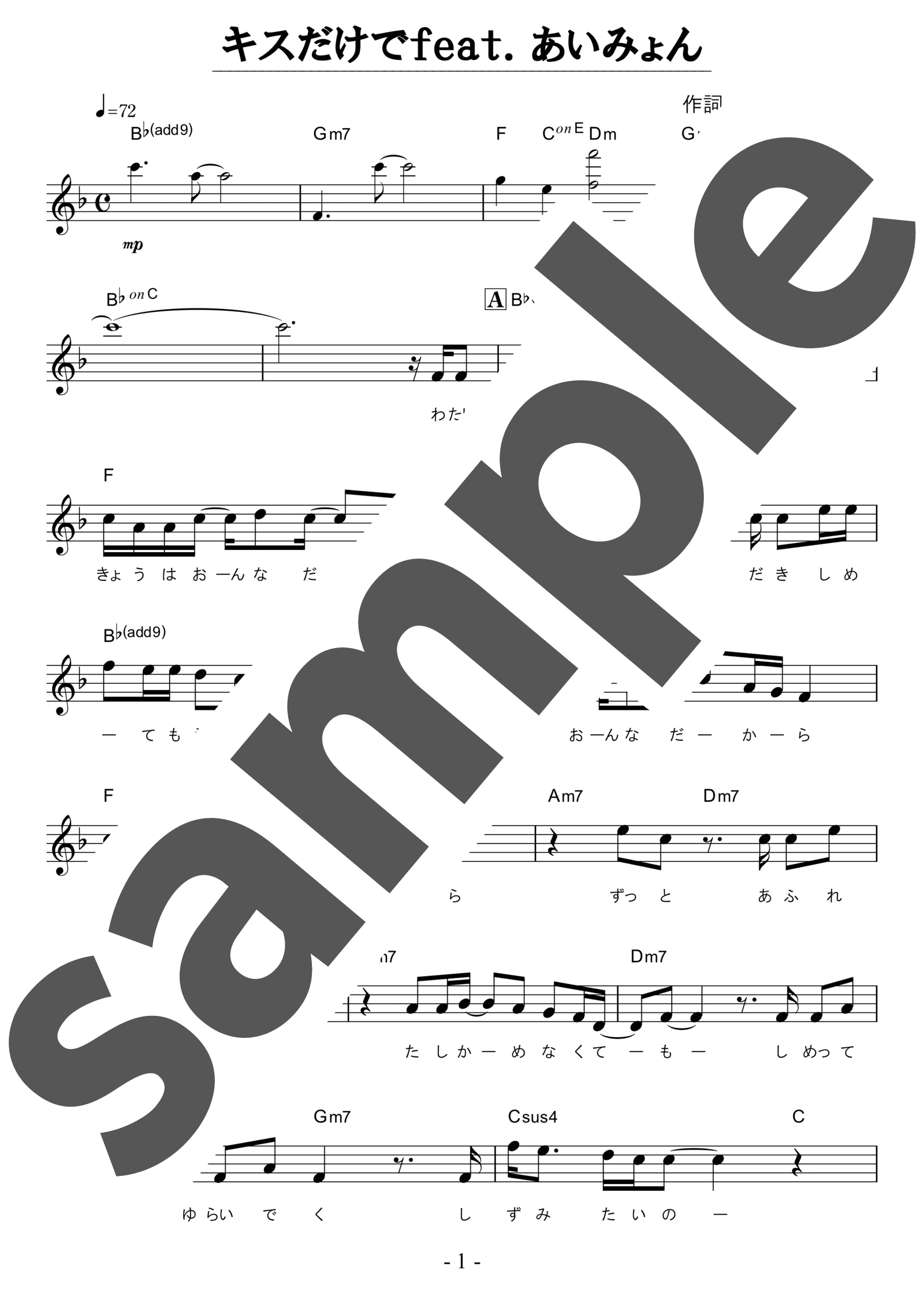 「キスだけで feat. あいみょん」のサンプル楽譜