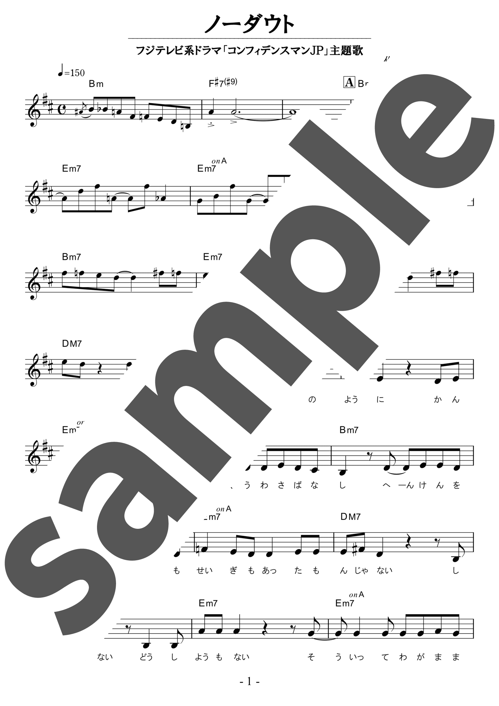 「ノーダウト」のサンプル楽譜