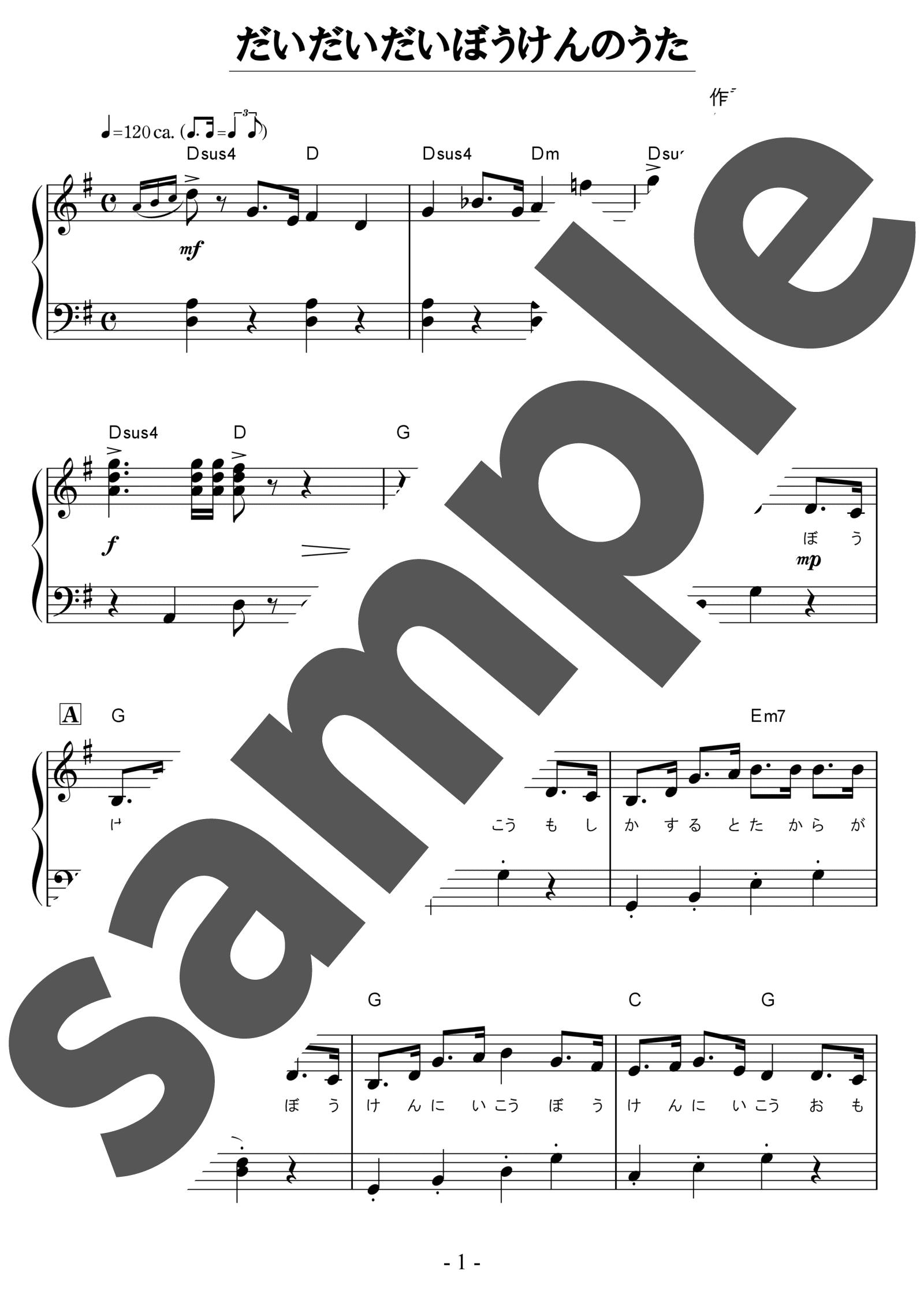 「だいだいだいぼうけんのうた」のサンプル楽譜