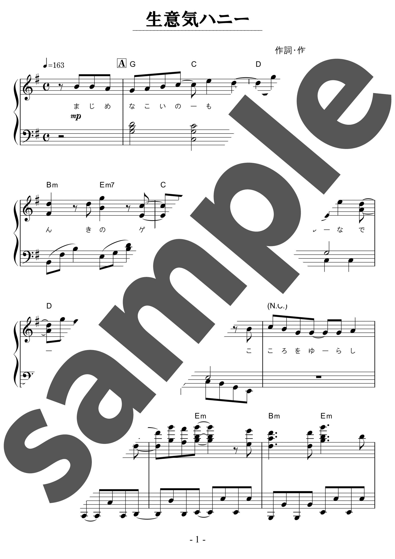 「生意気ハニー」のサンプル楽譜