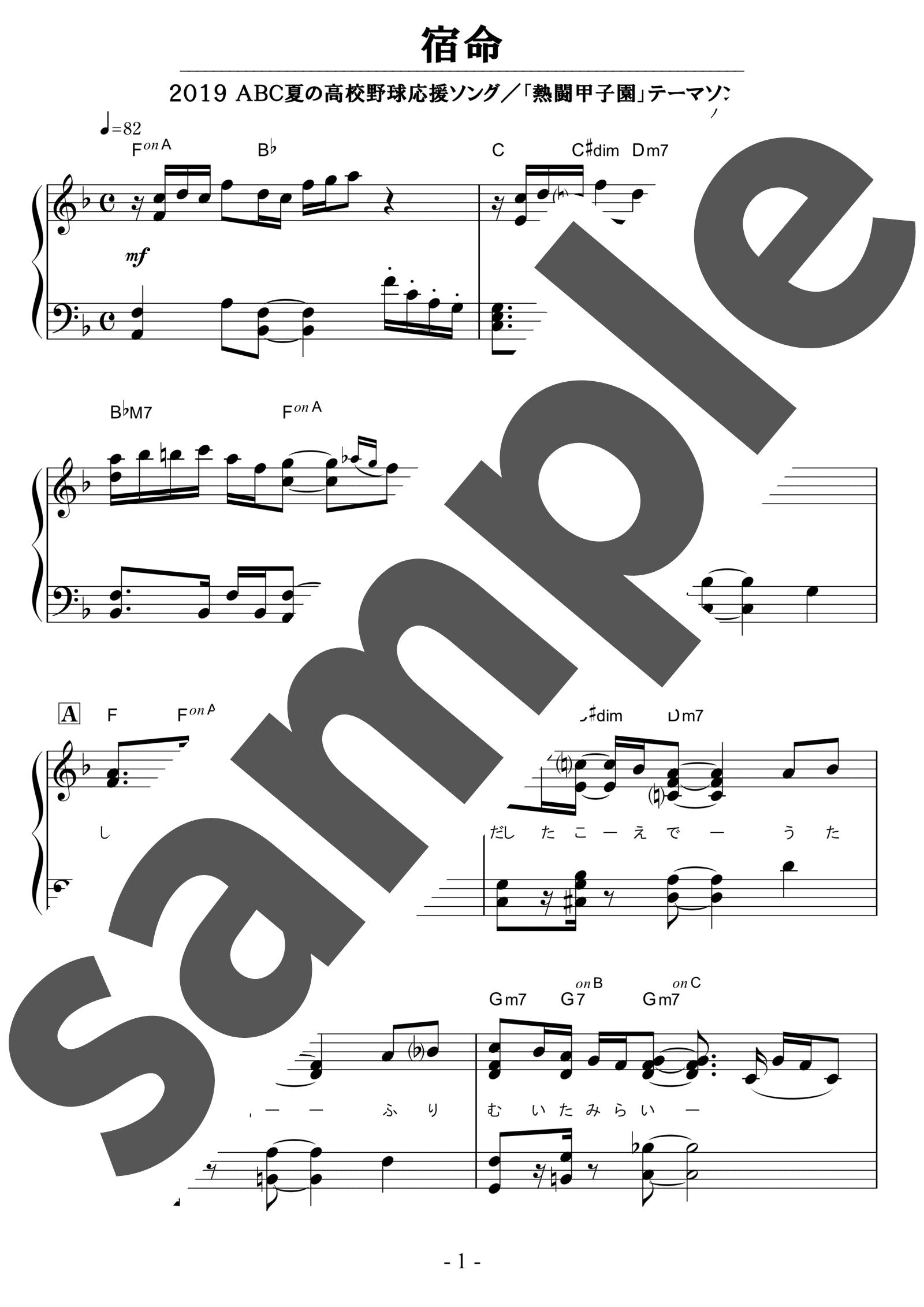「宿命」のサンプル楽譜