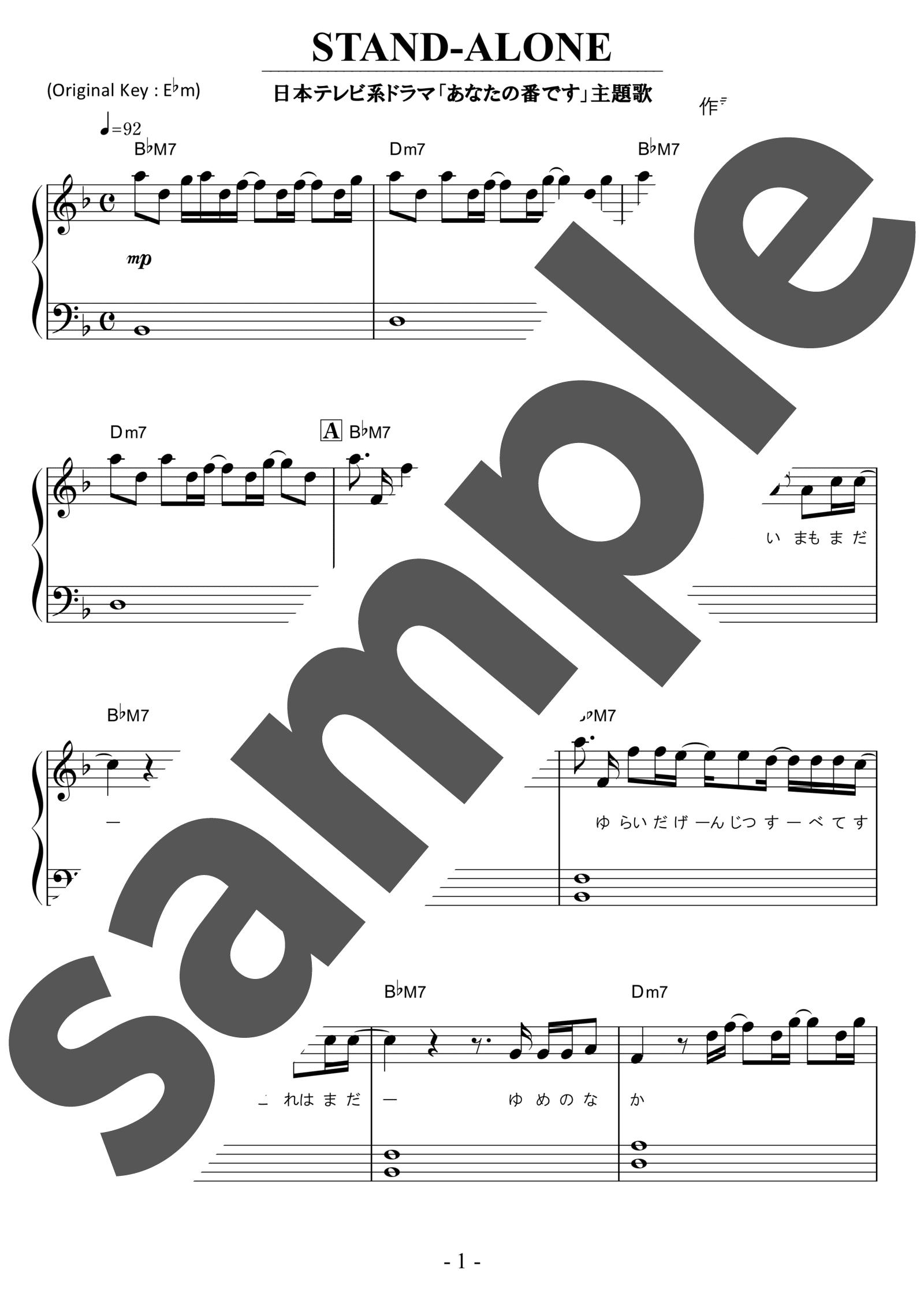 「STAND-ALONE」のサンプル楽譜