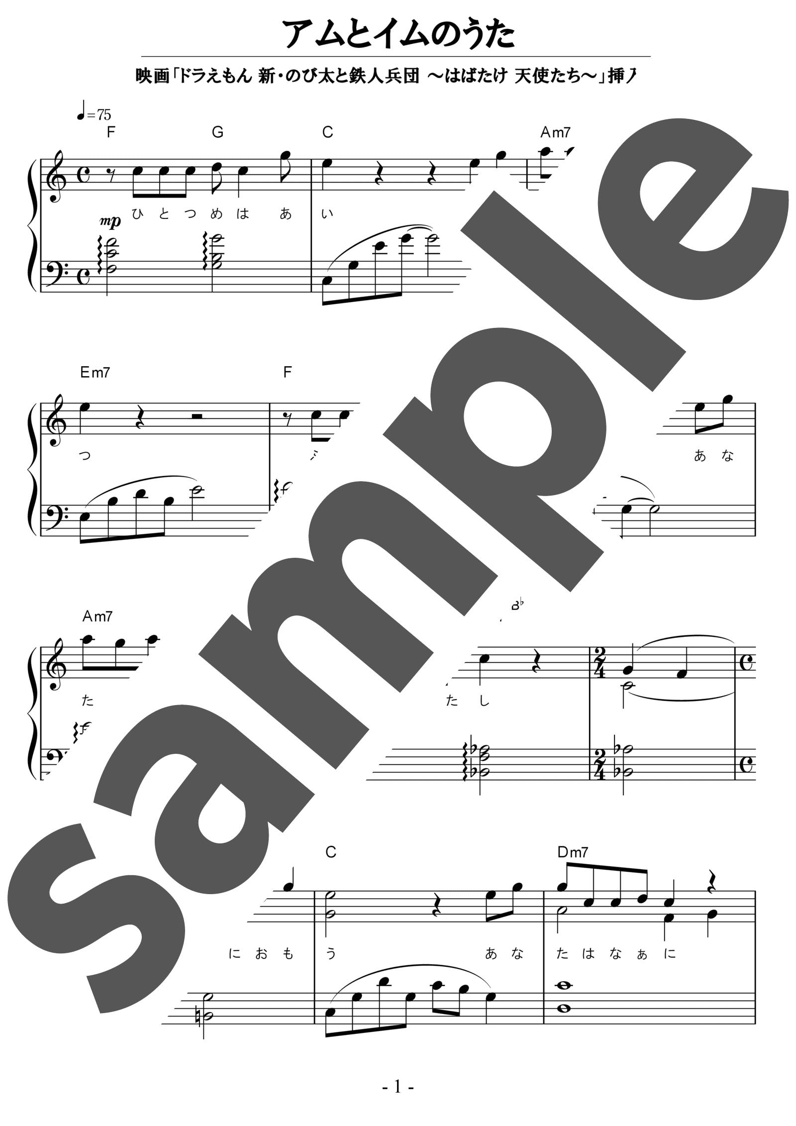 「アムとイムのうた」のサンプル楽譜
