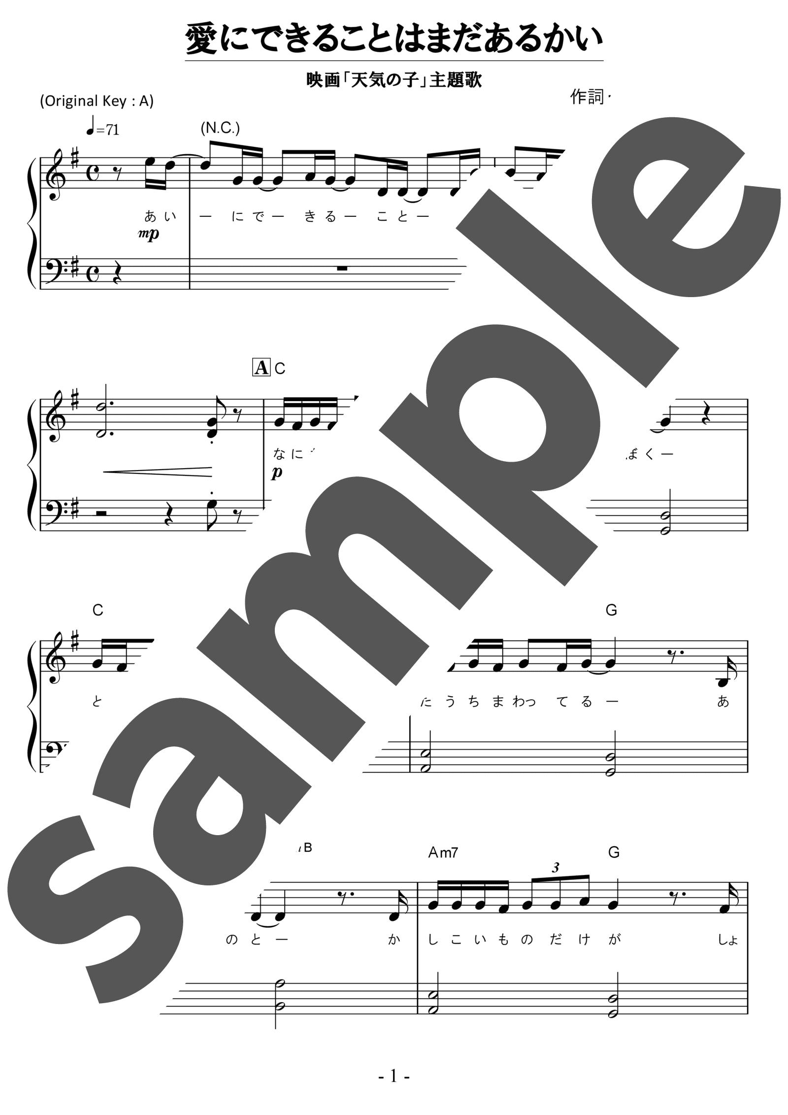「愛にできることはまだあるかい」のサンプル楽譜