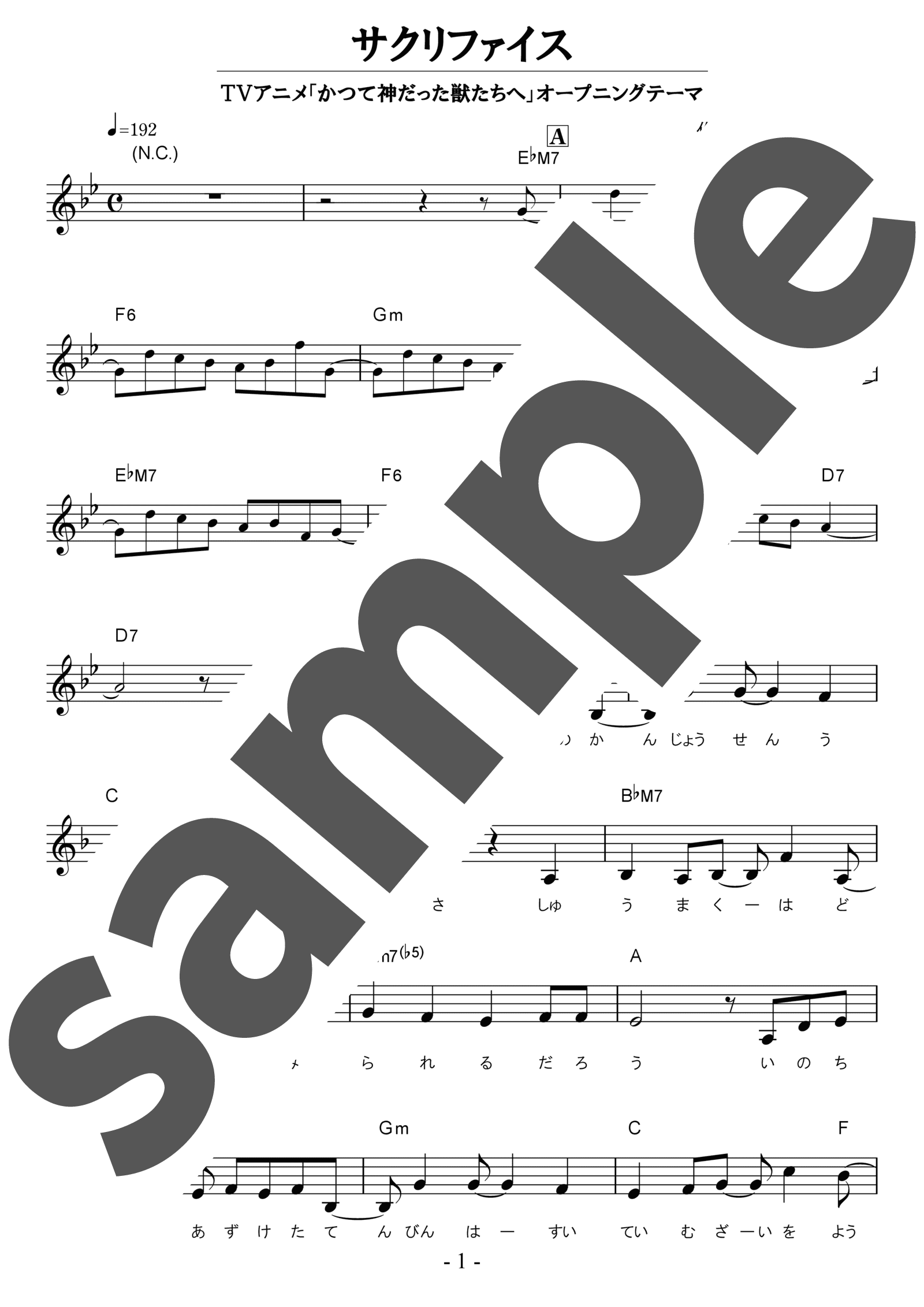 「サクリファイス」のサンプル楽譜