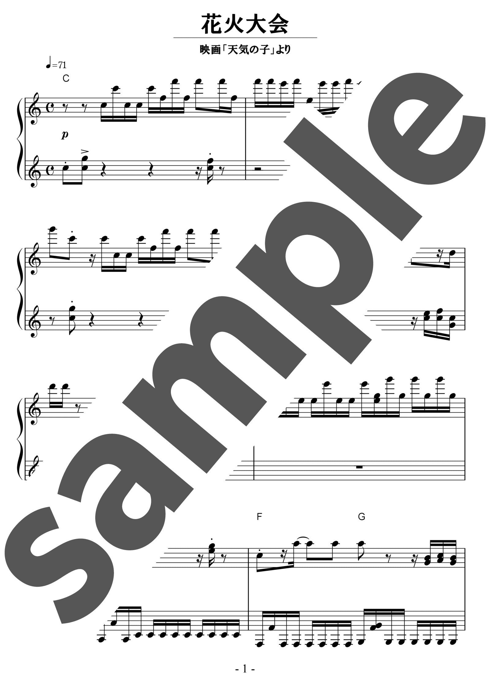 「花火大会」のサンプル楽譜
