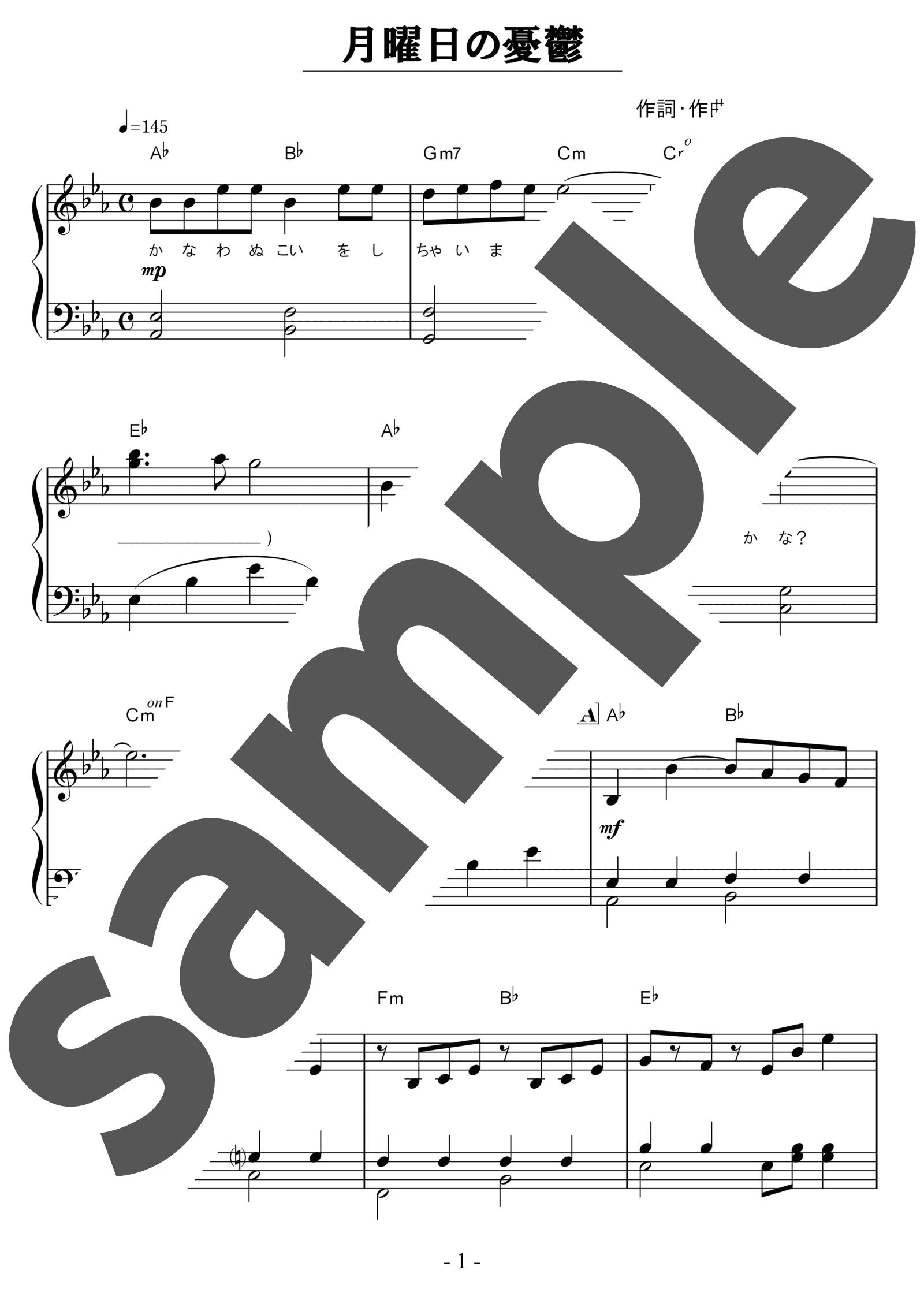 「月曜日の憂鬱」のサンプル楽譜