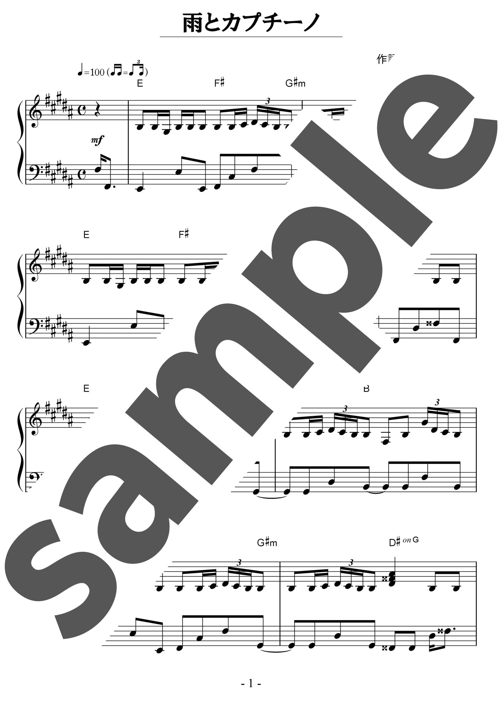 「雨とカプチーノ」のサンプル楽譜
