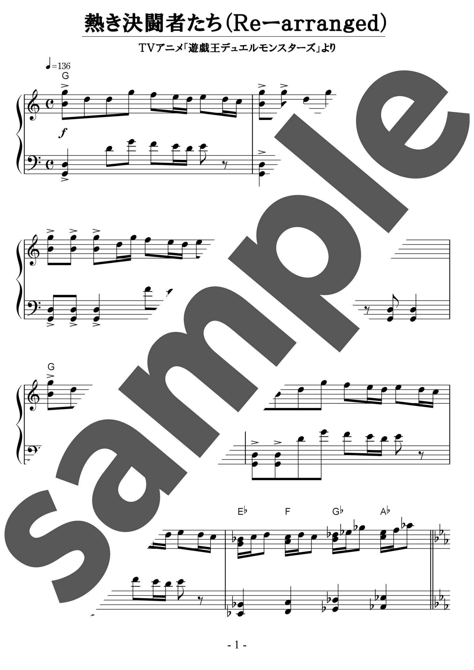「熱き決闘者たち」のサンプル楽譜
