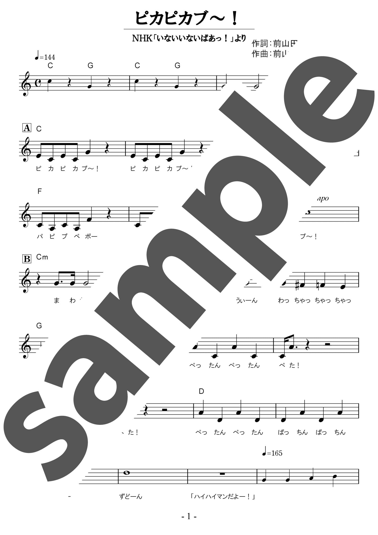 「ピカピカブ~!」のサンプル楽譜