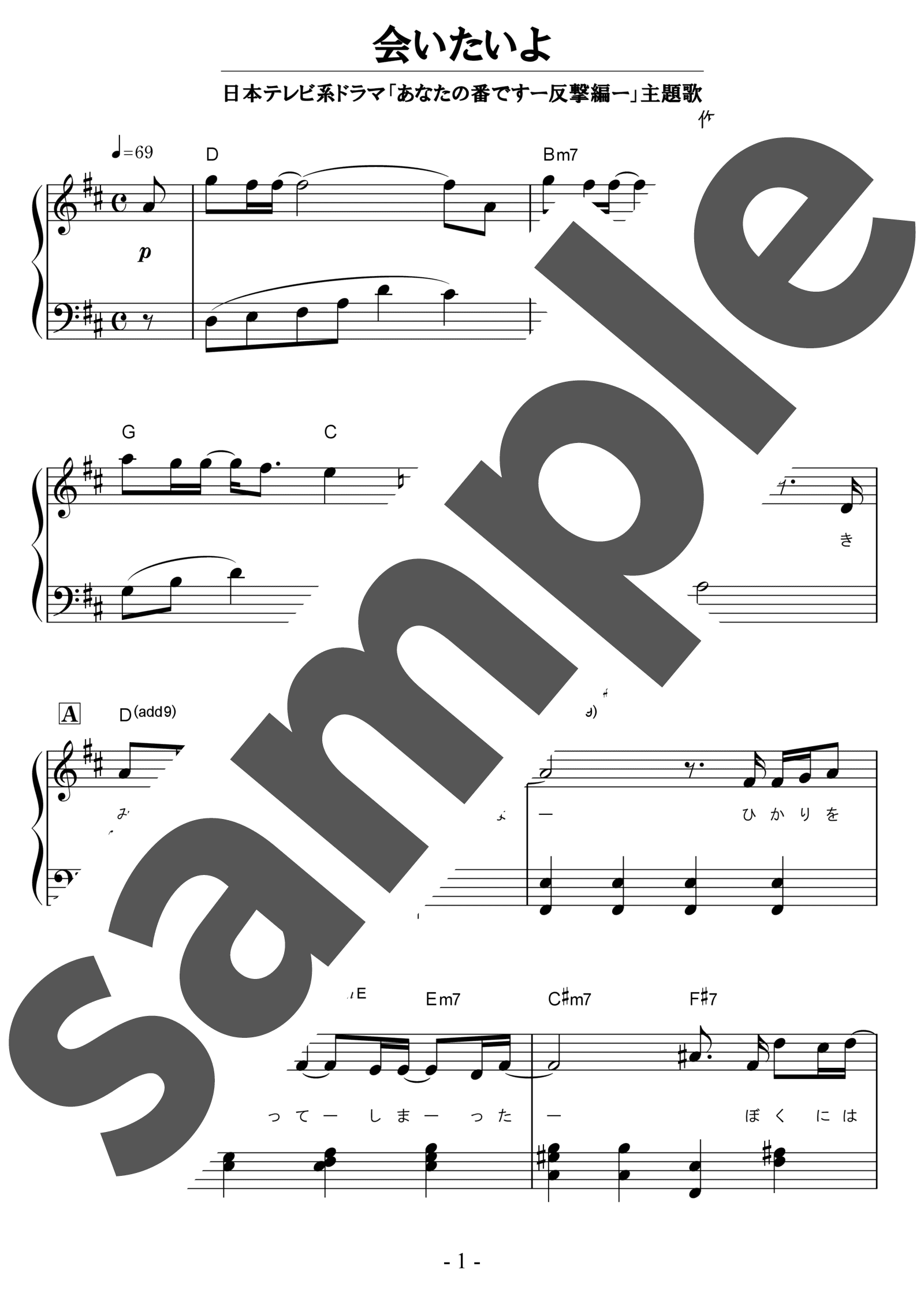 「会いたいよ」のサンプル楽譜