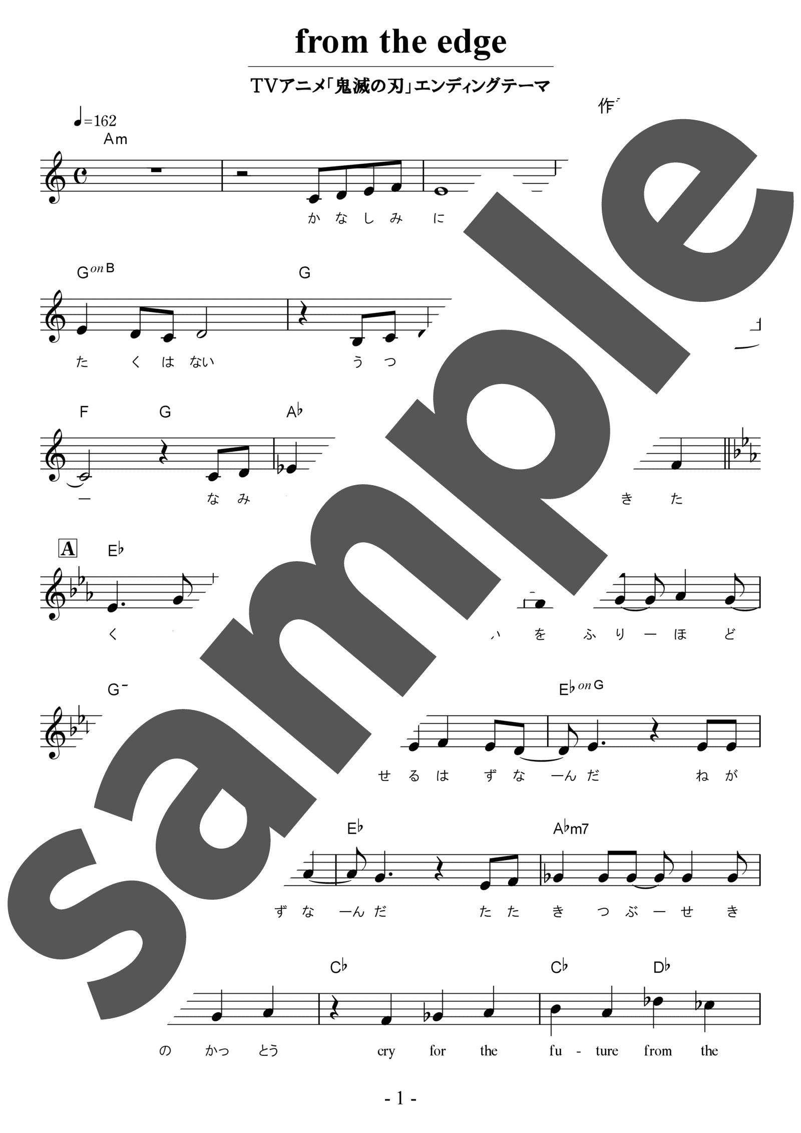 「from the edge」のサンプル楽譜