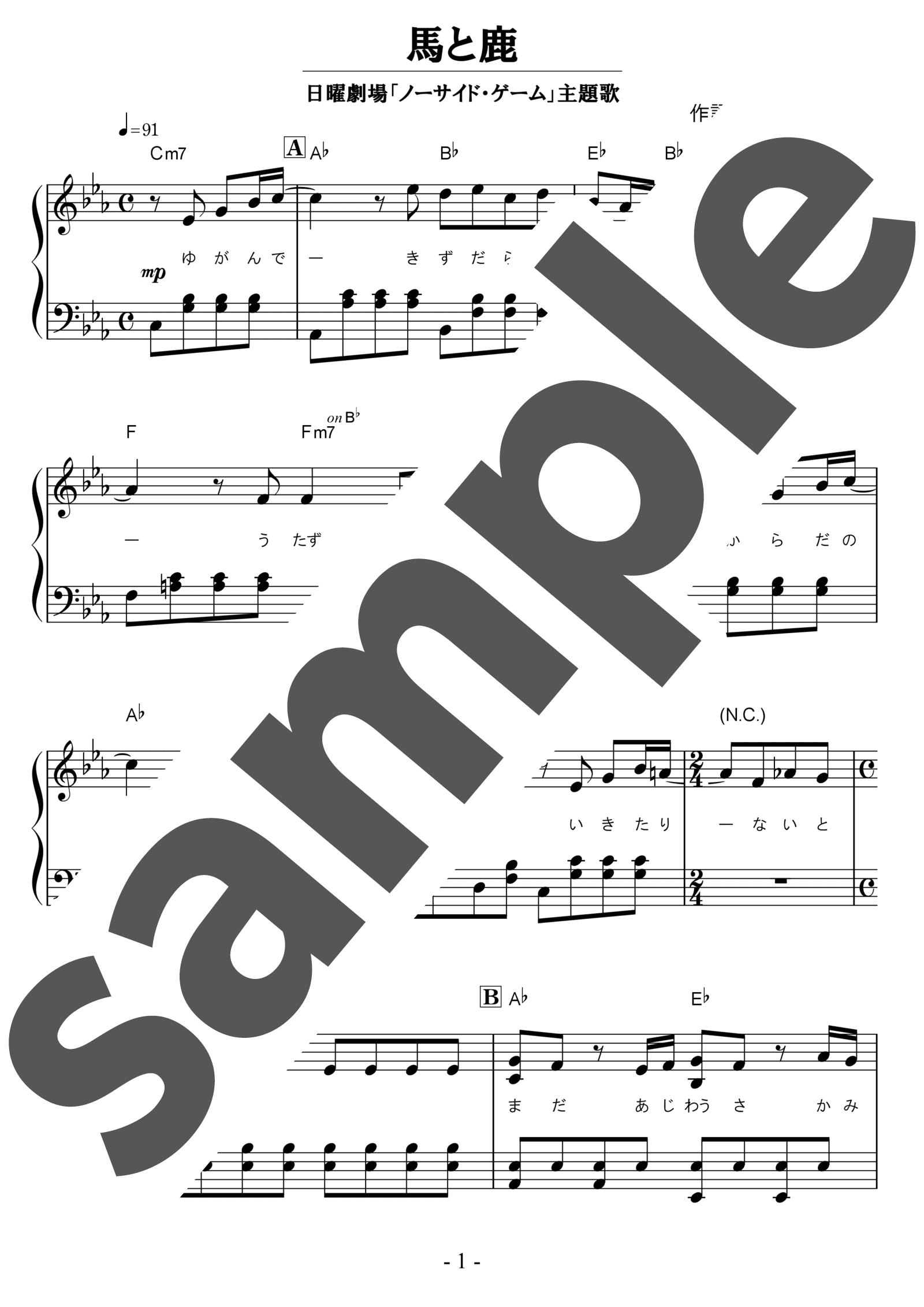 「馬と鹿」のサンプル楽譜