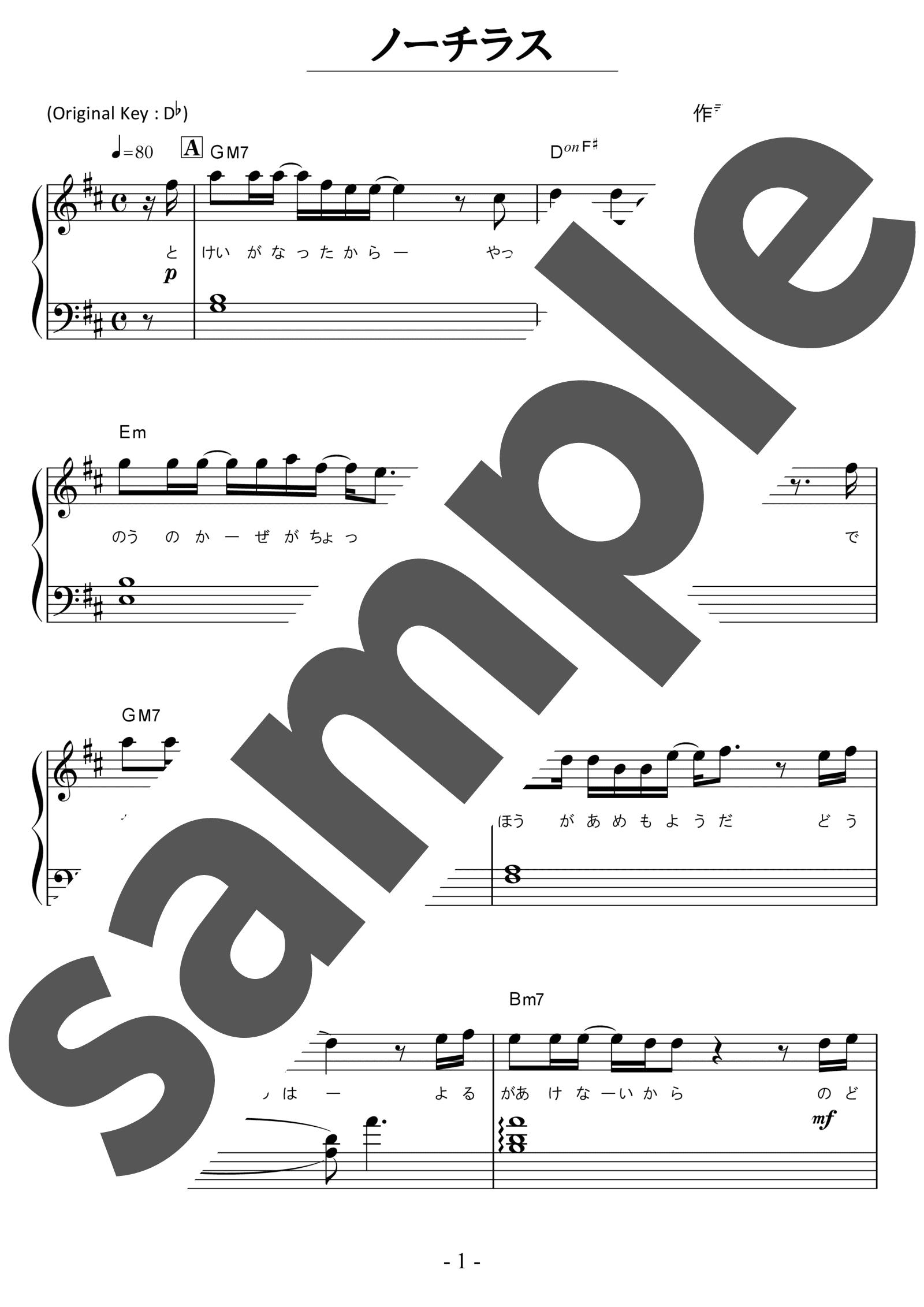 「ノーチラス」のサンプル楽譜