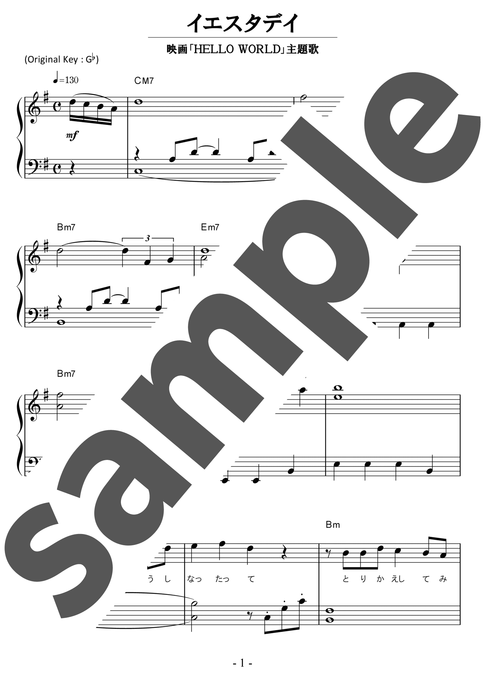 「イエスタデイ」のサンプル楽譜