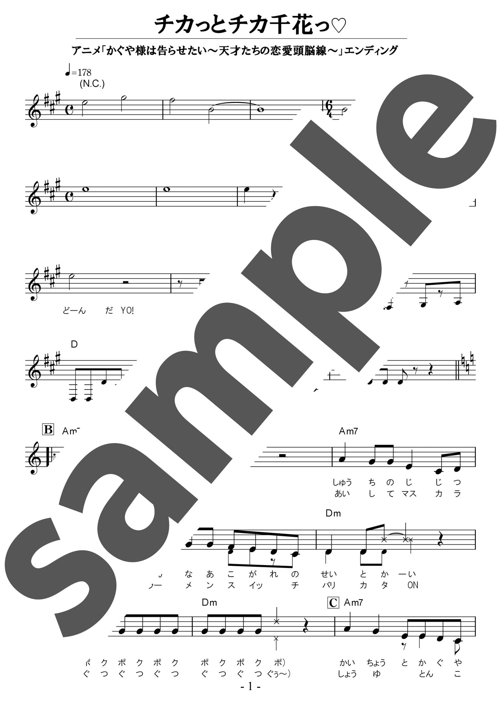 「チカっとチカ千花っ♡」のサンプル楽譜