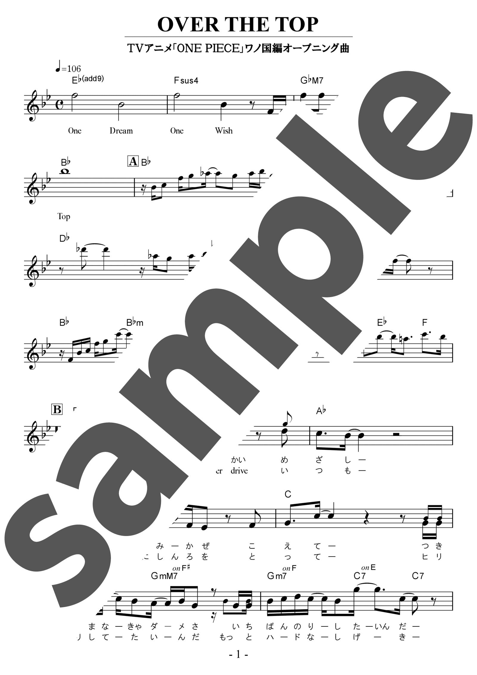 「OVER THE TOP」のサンプル楽譜