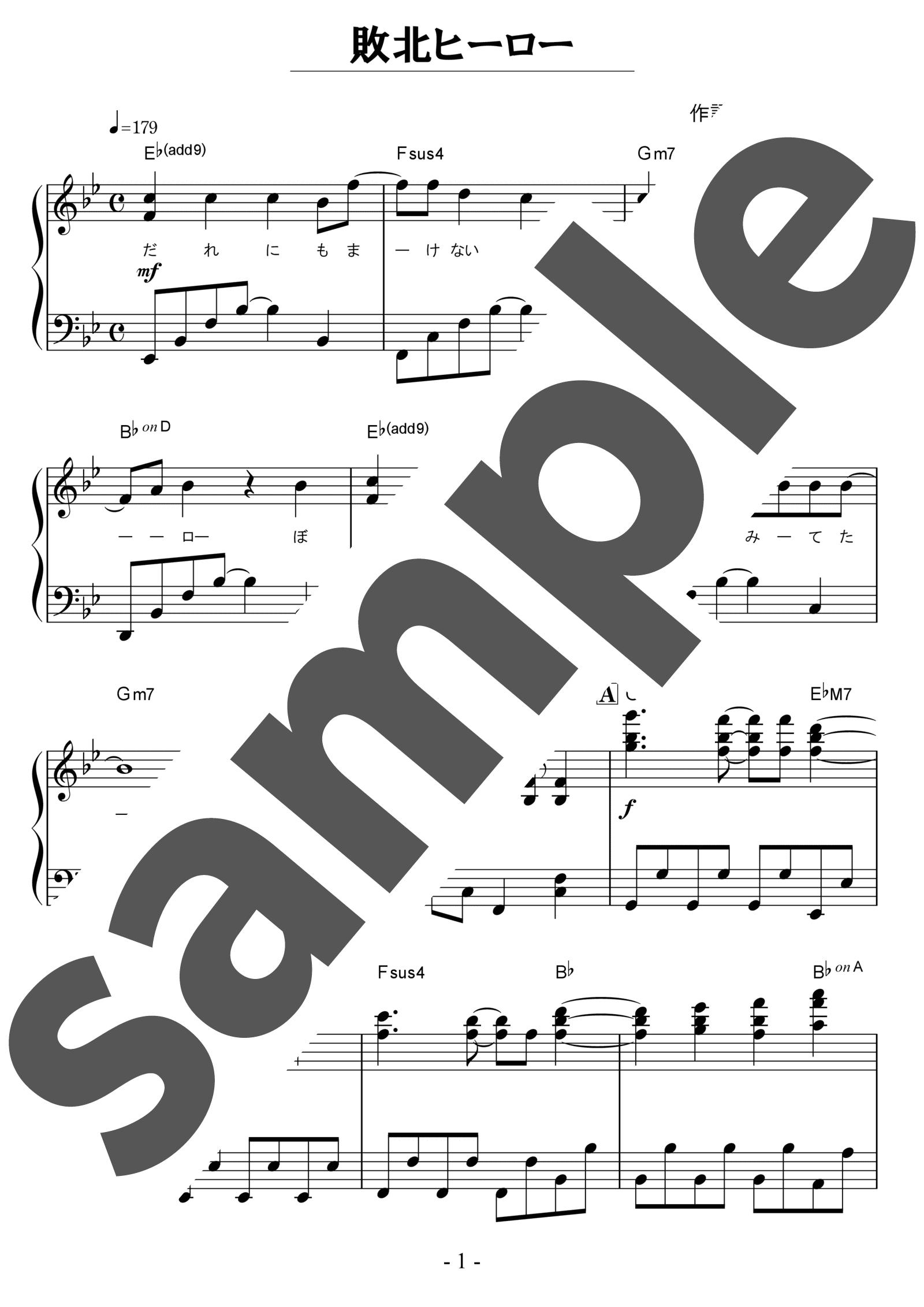 「敗北ヒーロー」のサンプル楽譜