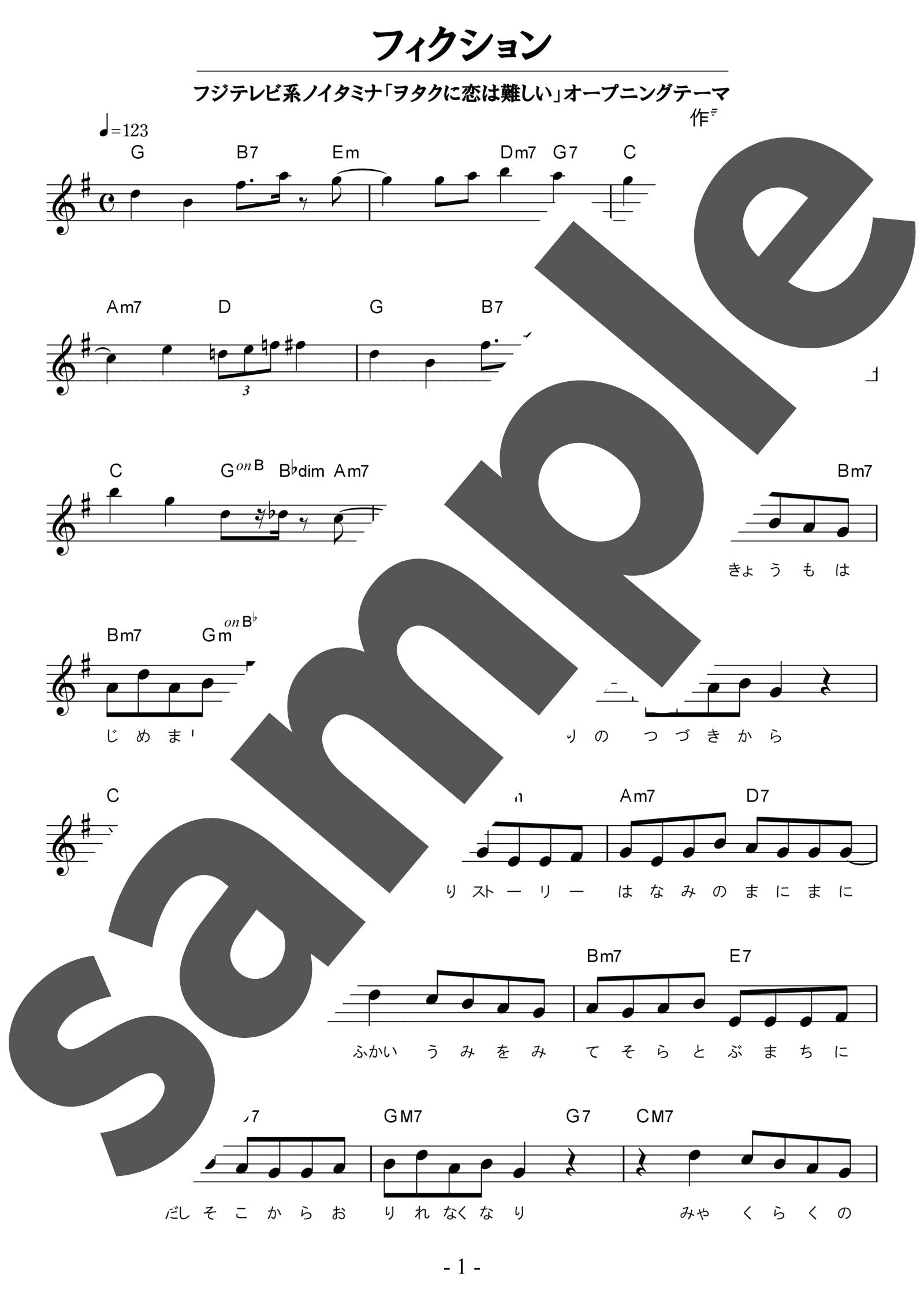 「フィクション」のサンプル楽譜