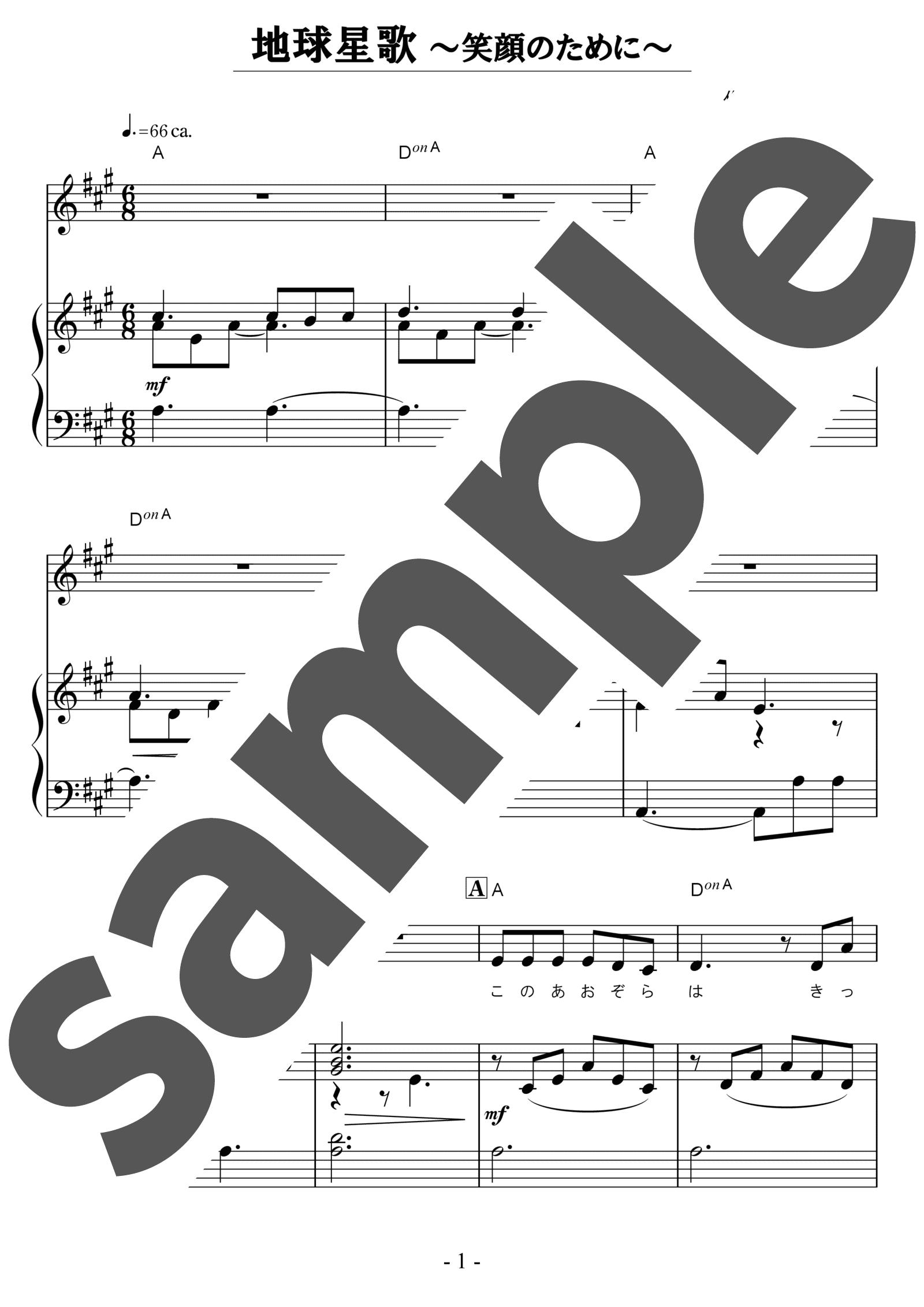 「地球星歌~笑顔のために~」のサンプル楽譜