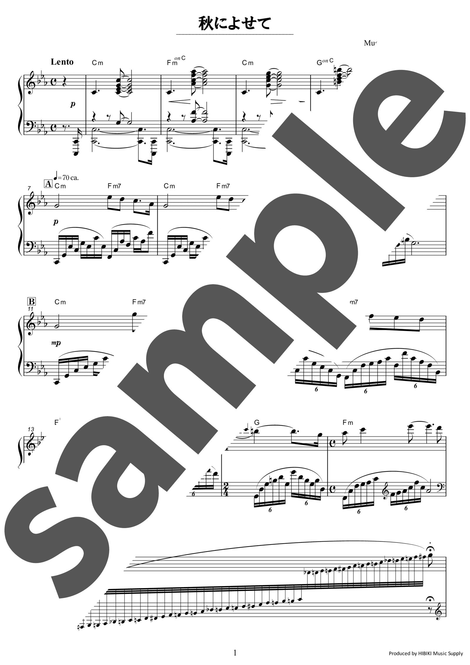 「秋によせて」のサンプル楽譜