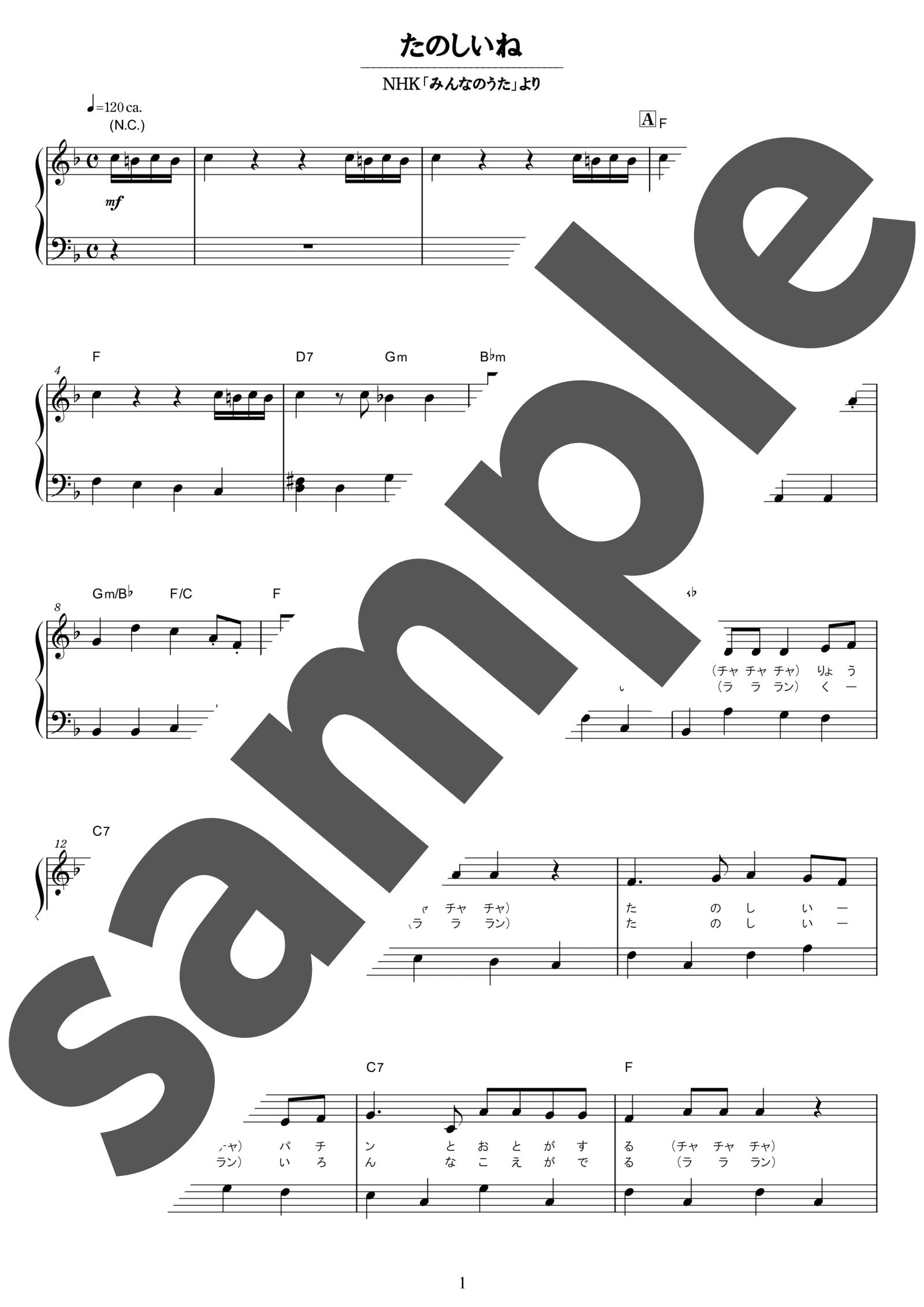 「たのしいね」のサンプル楽譜