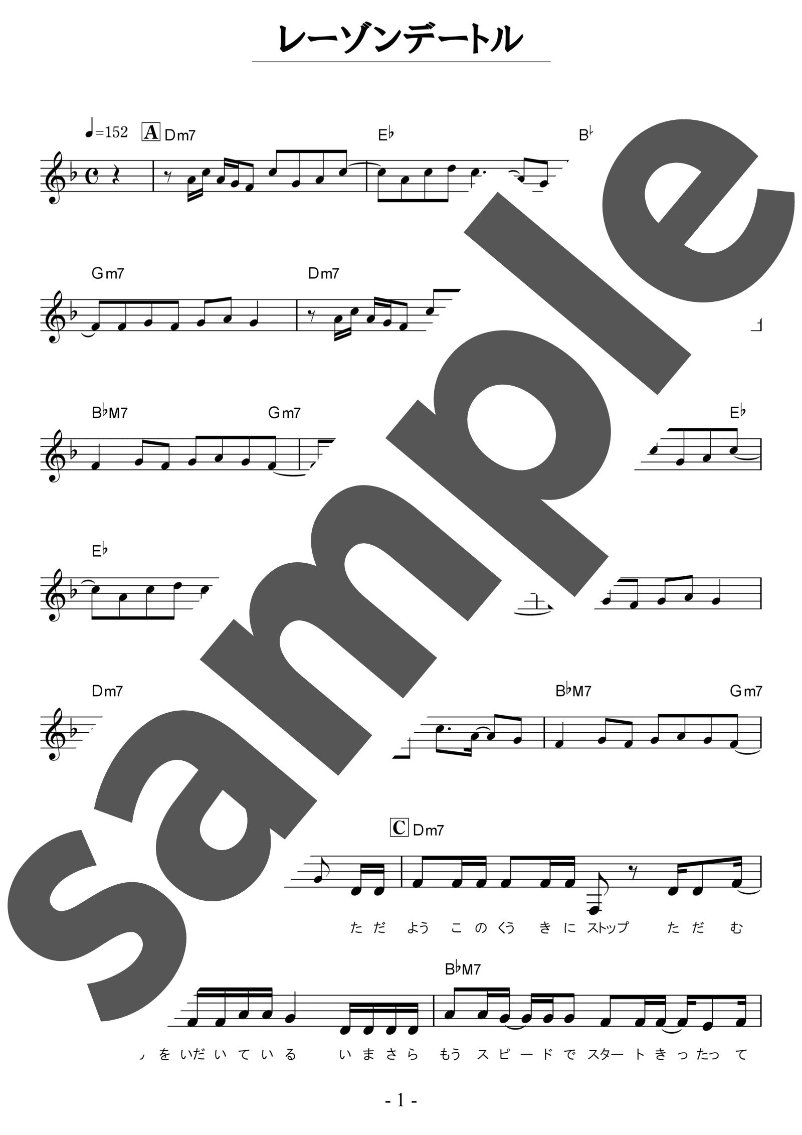 「レーゾンデートル」のサンプル楽譜