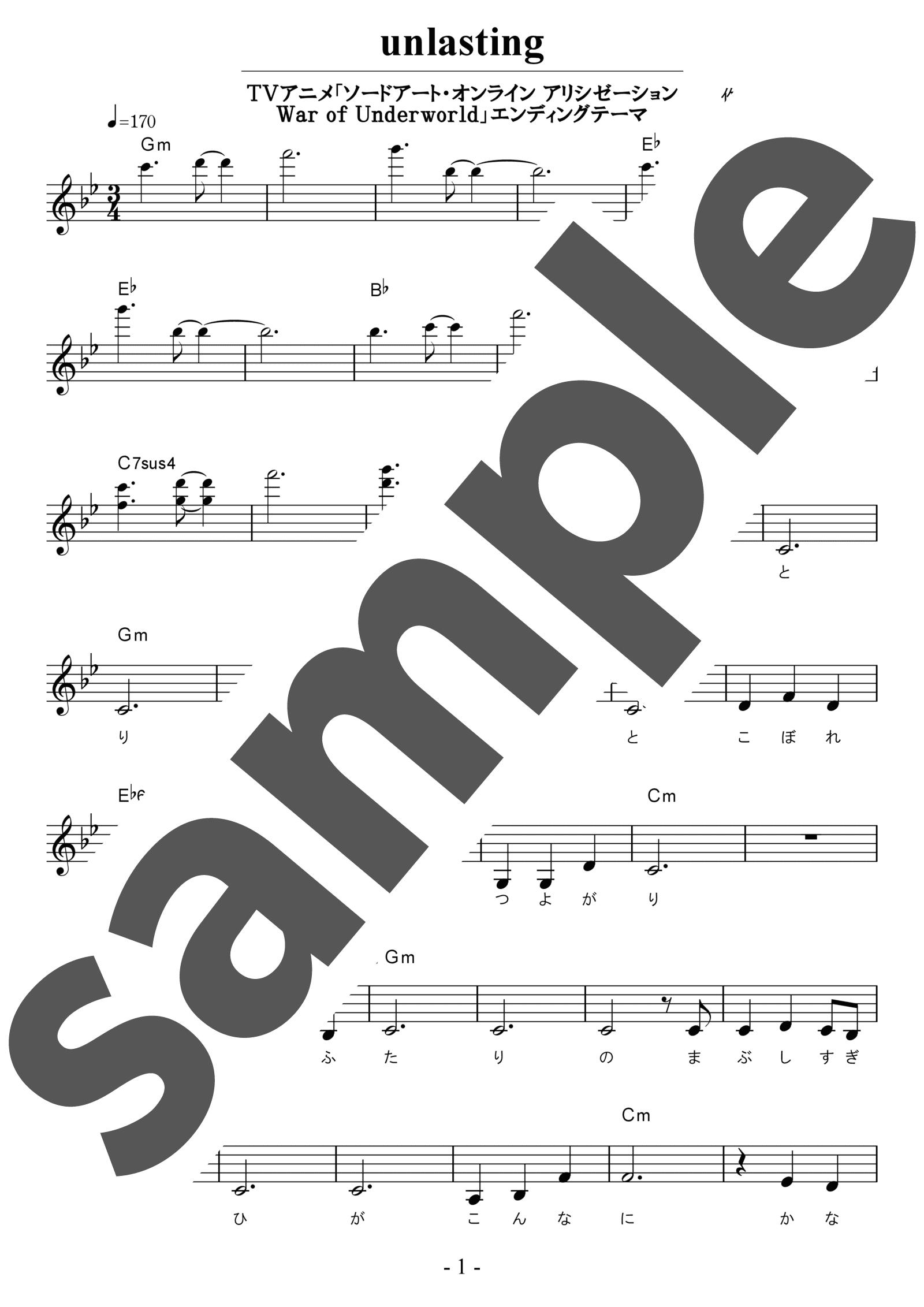 「unlasting」のサンプル楽譜