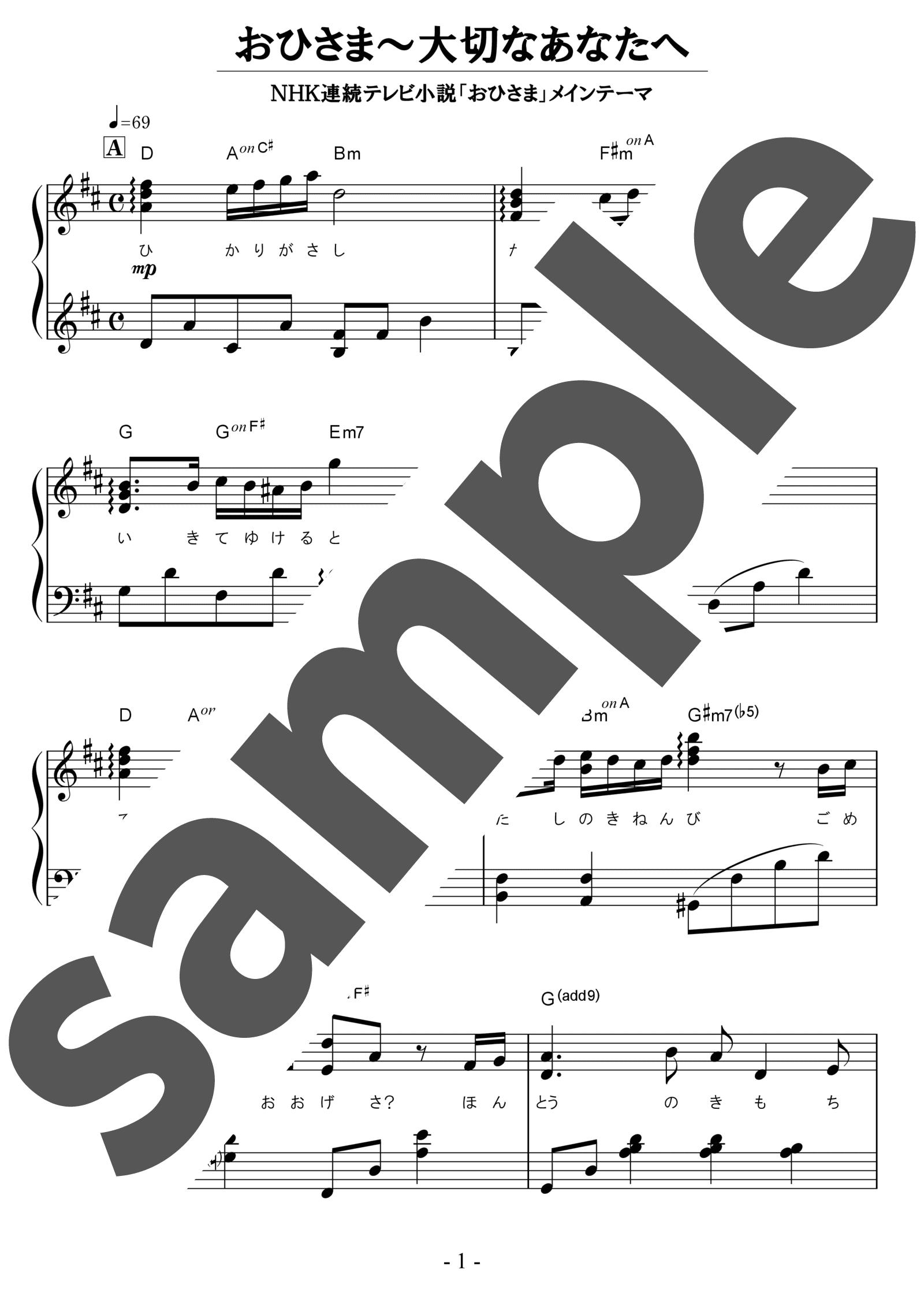 「おひさま~大切なあなたへ」のサンプル楽譜