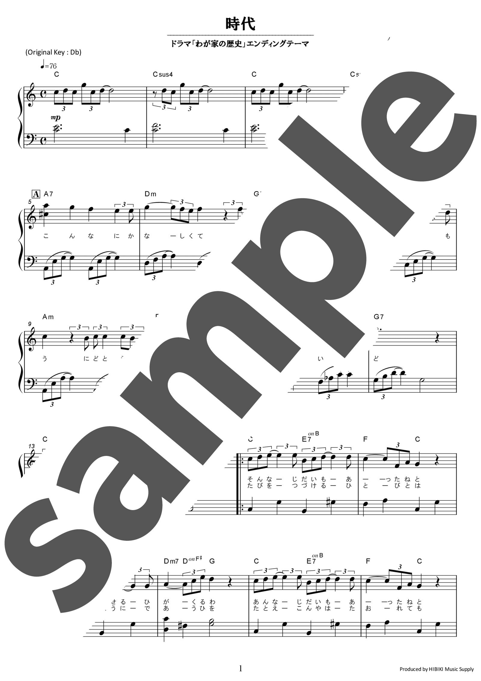 「時代」のサンプル楽譜