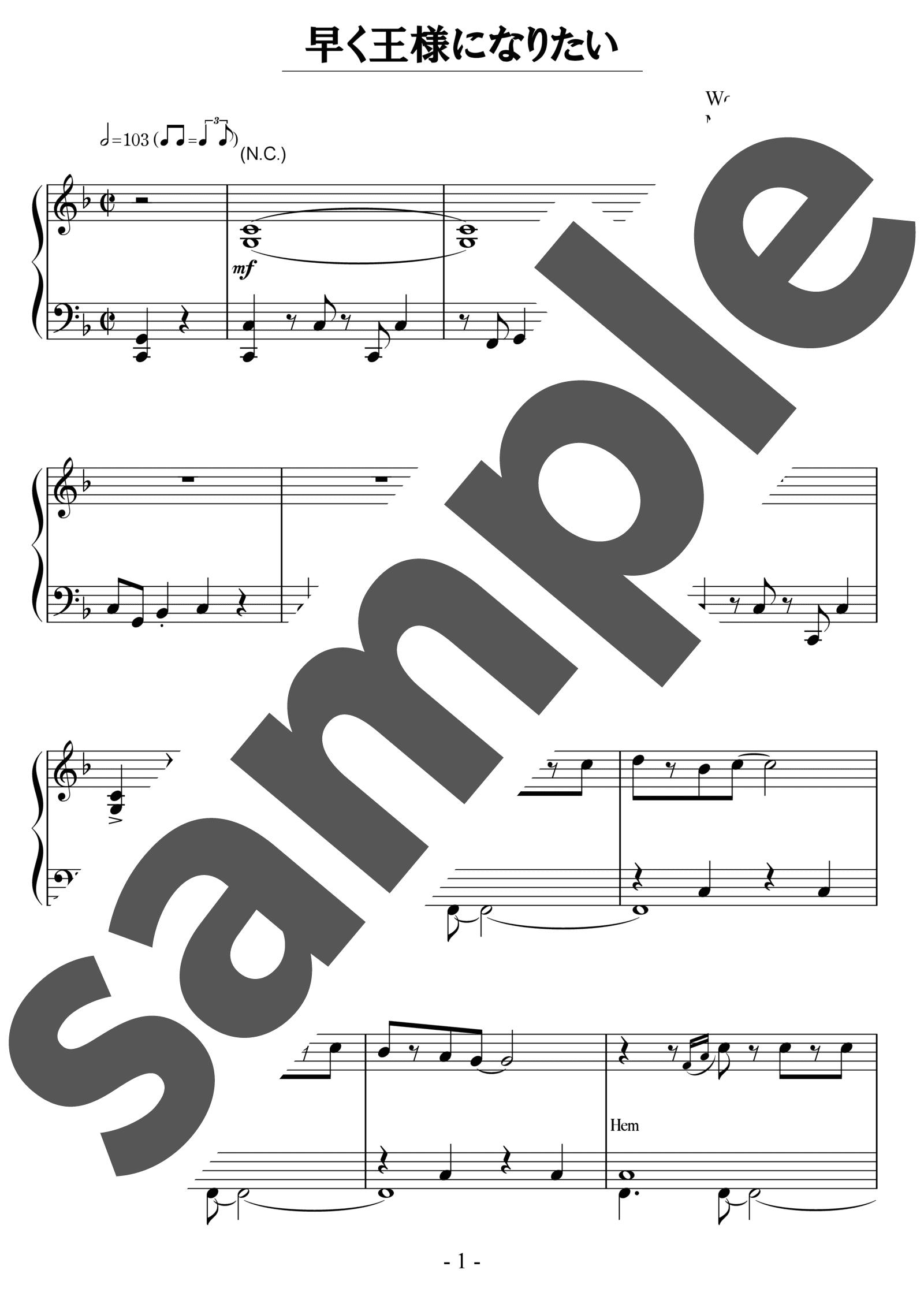 「早く王様になりたい」のサンプル楽譜