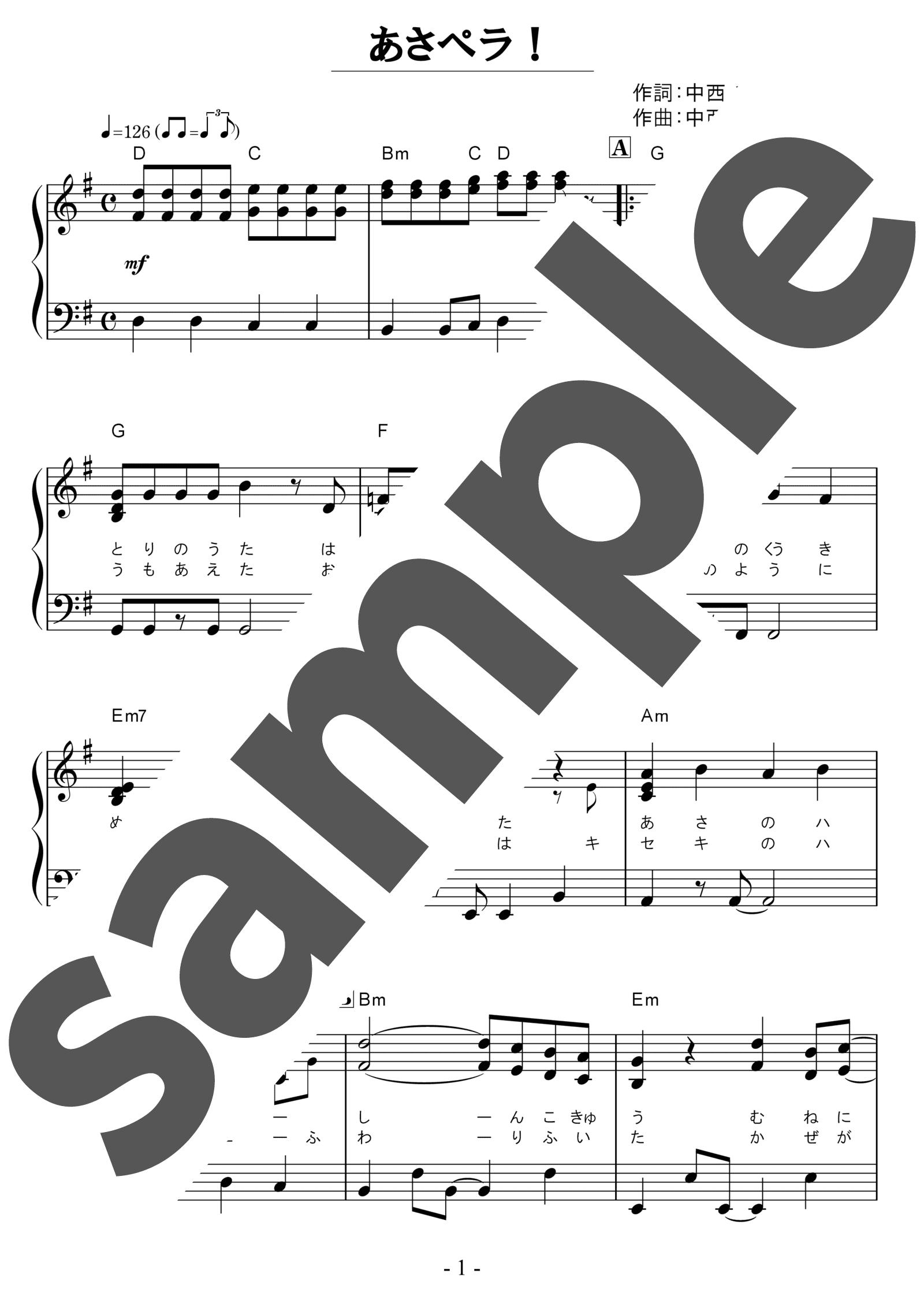 「あさペラ!」のサンプル楽譜