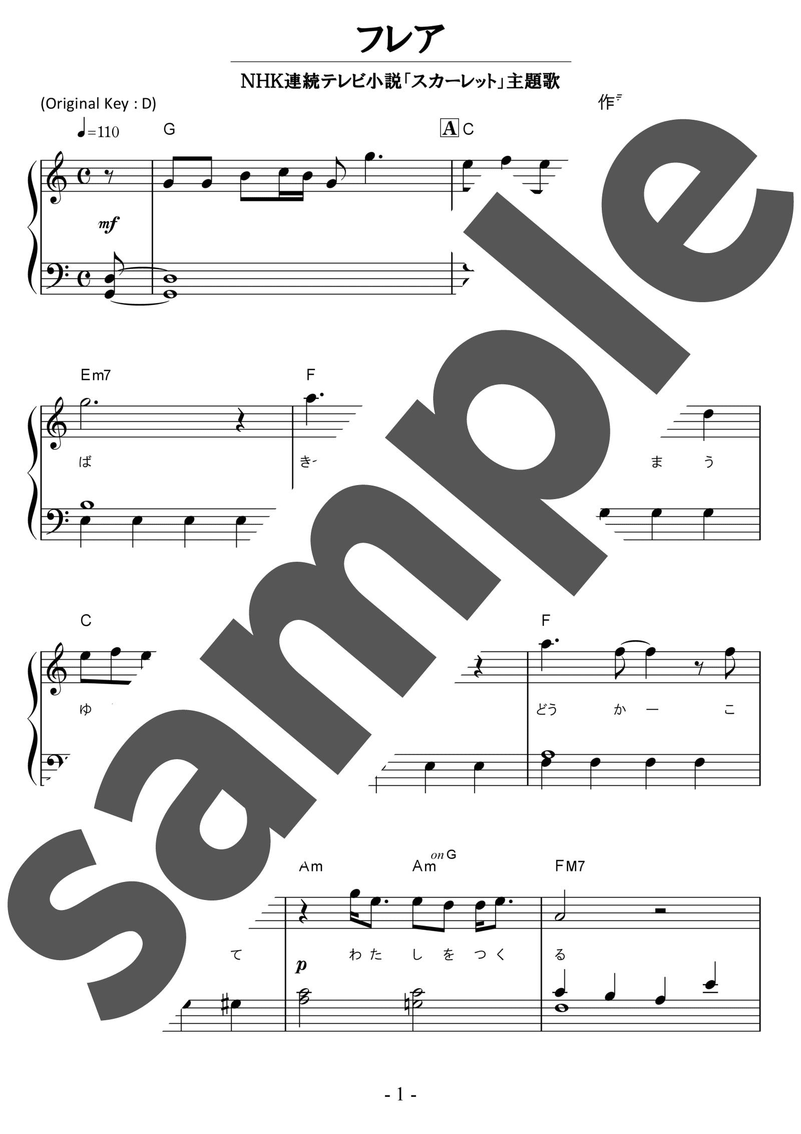 「フレア」のサンプル楽譜
