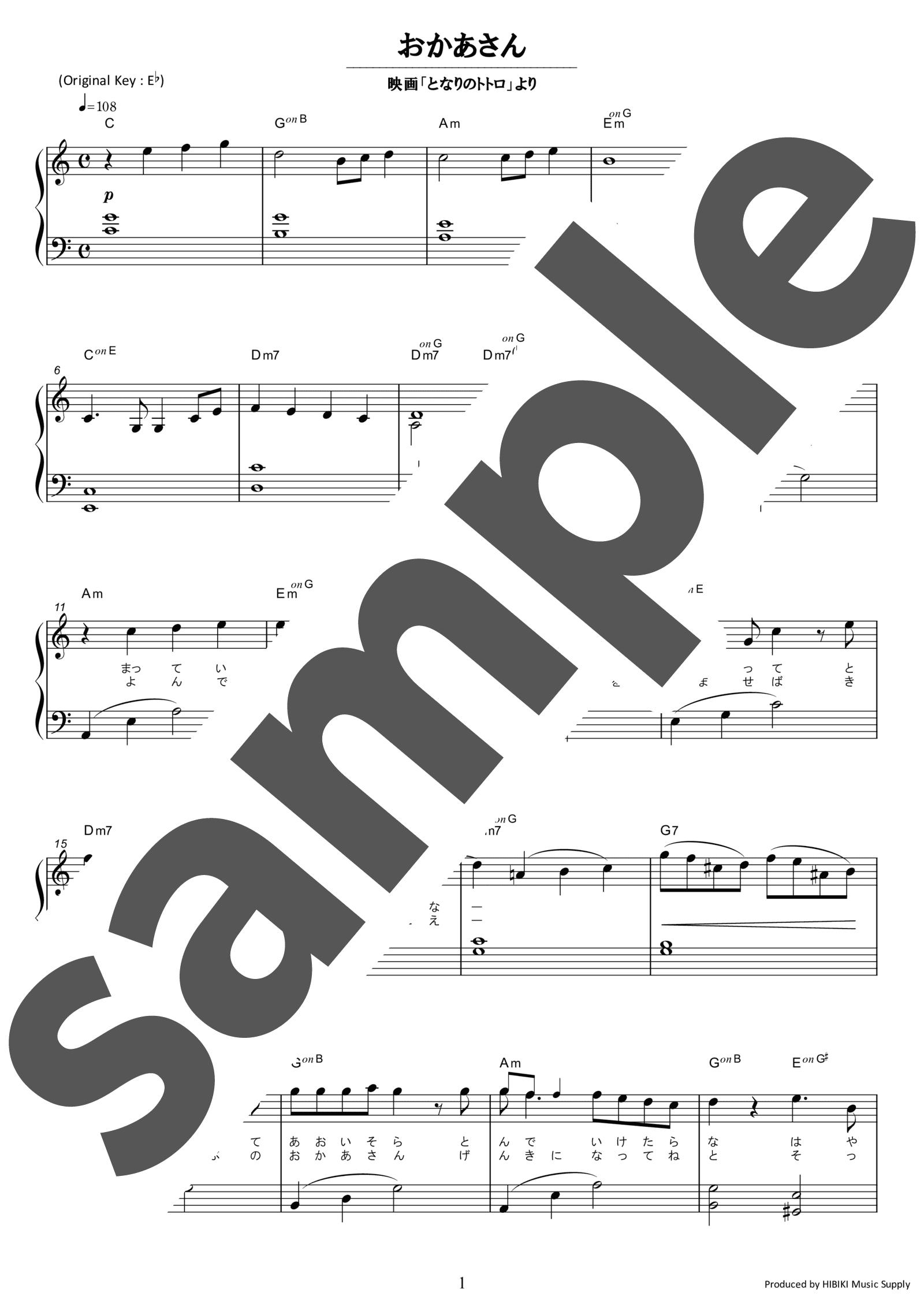 「おかあさん」のサンプル楽譜