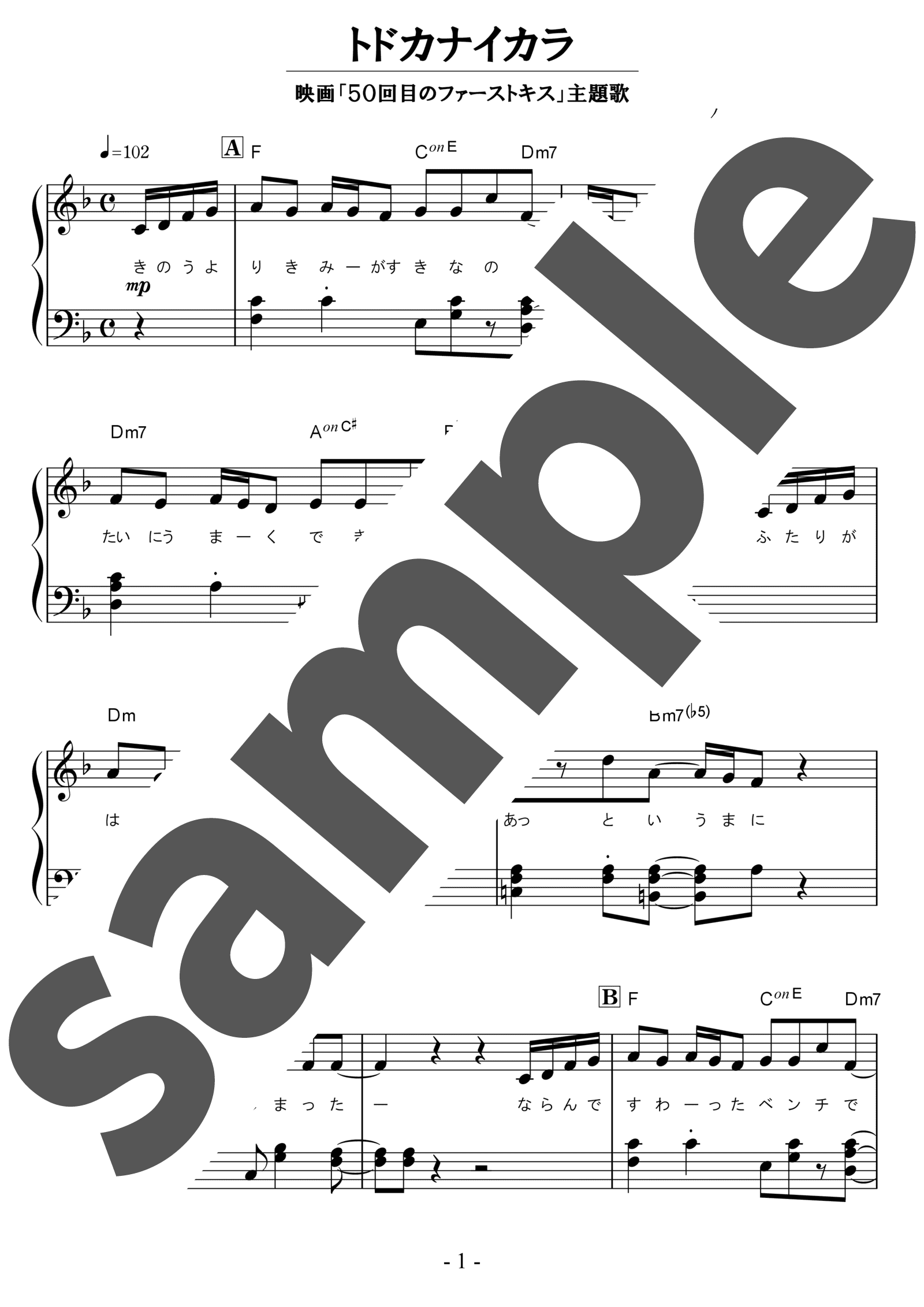 「トドカナイカラ」のサンプル楽譜
