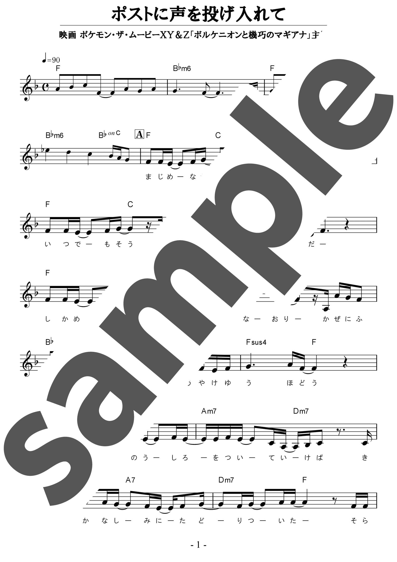「ポストに声を投げ入れて」のサンプル楽譜