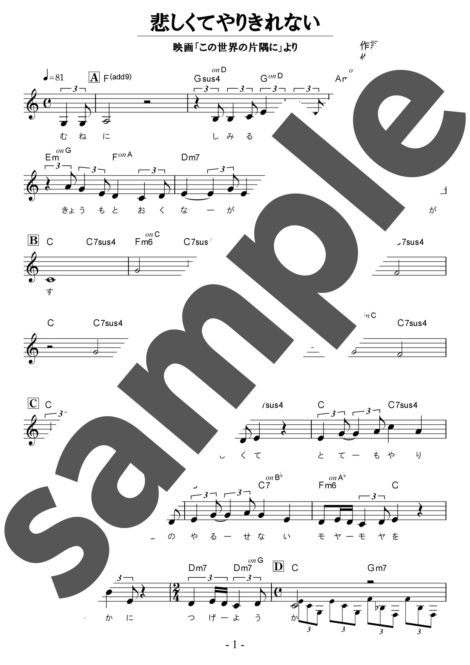 「悲しくてやりきれない」のサンプル楽譜