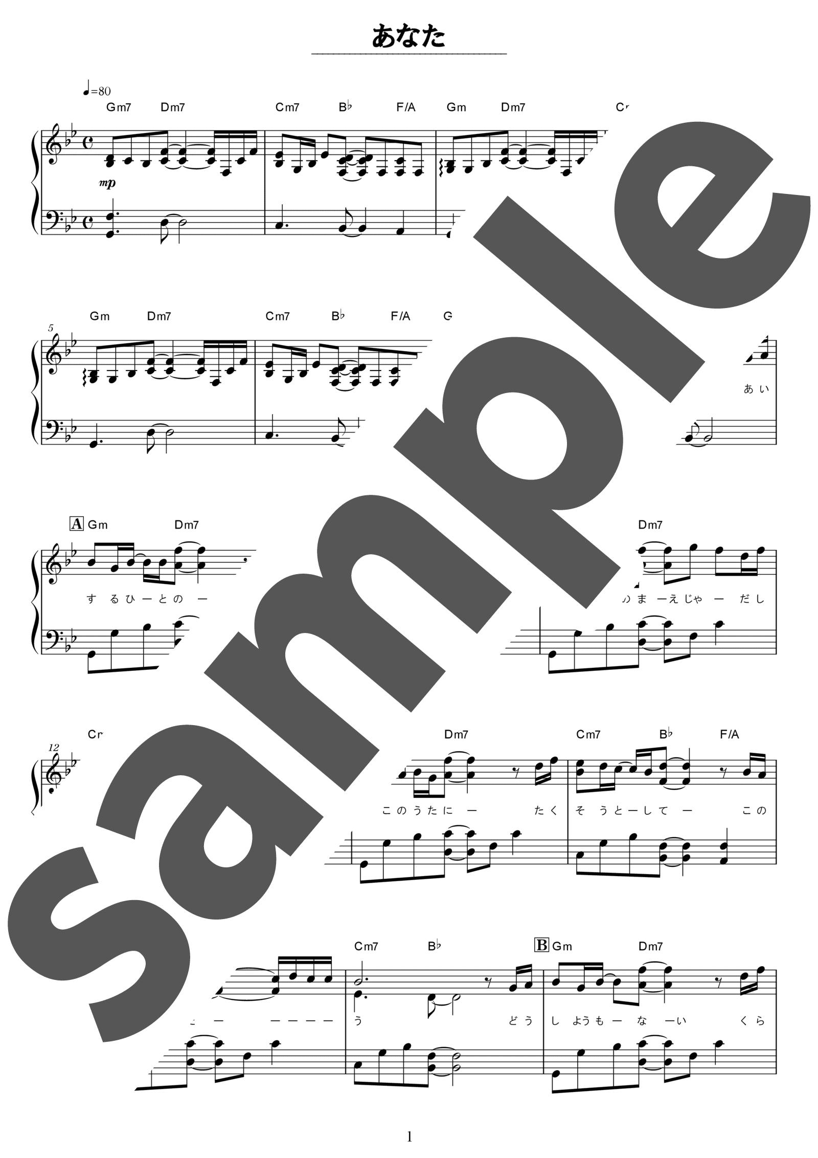 「あなた」のサンプル楽譜