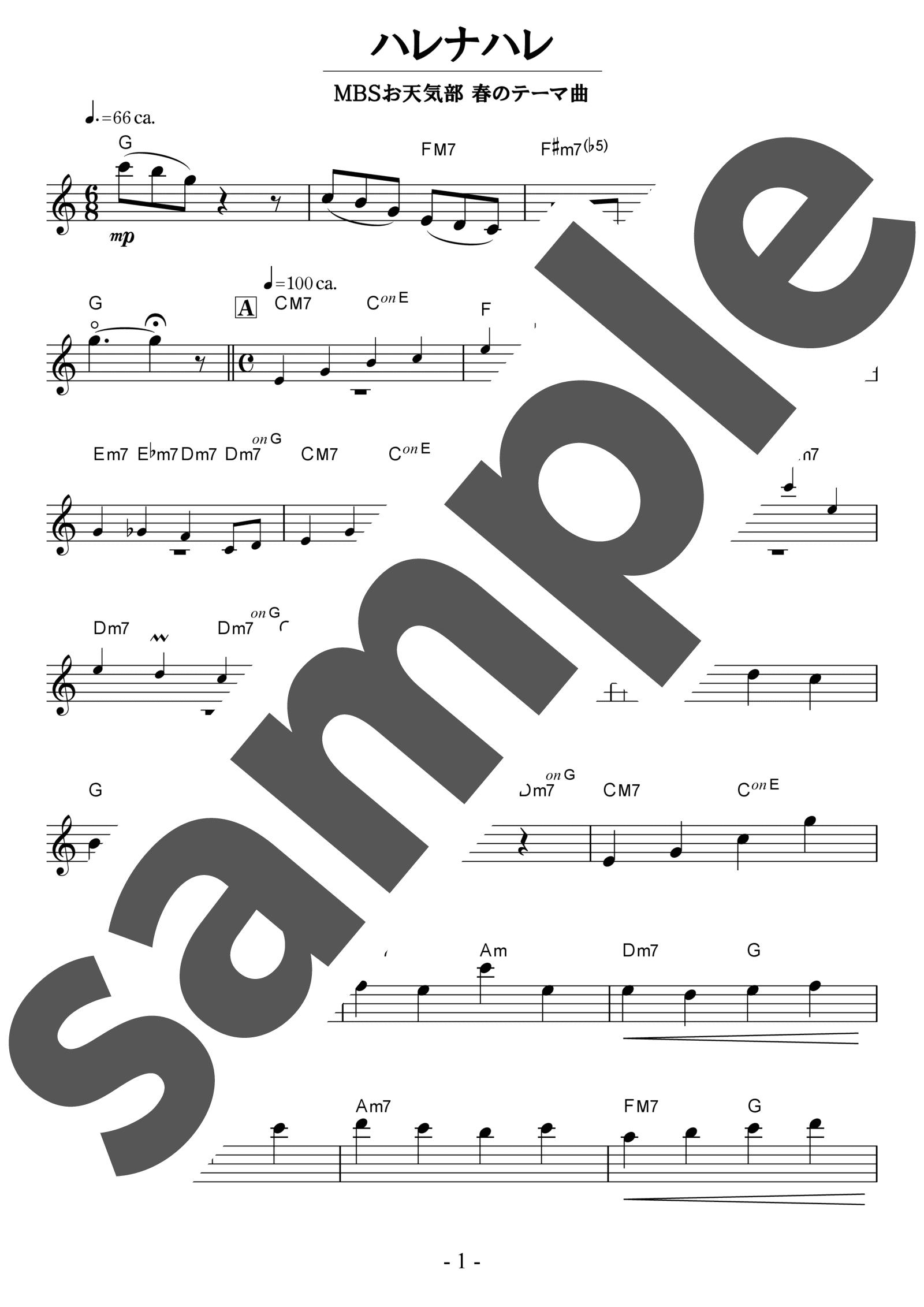 「ハレナハレ」のサンプル楽譜