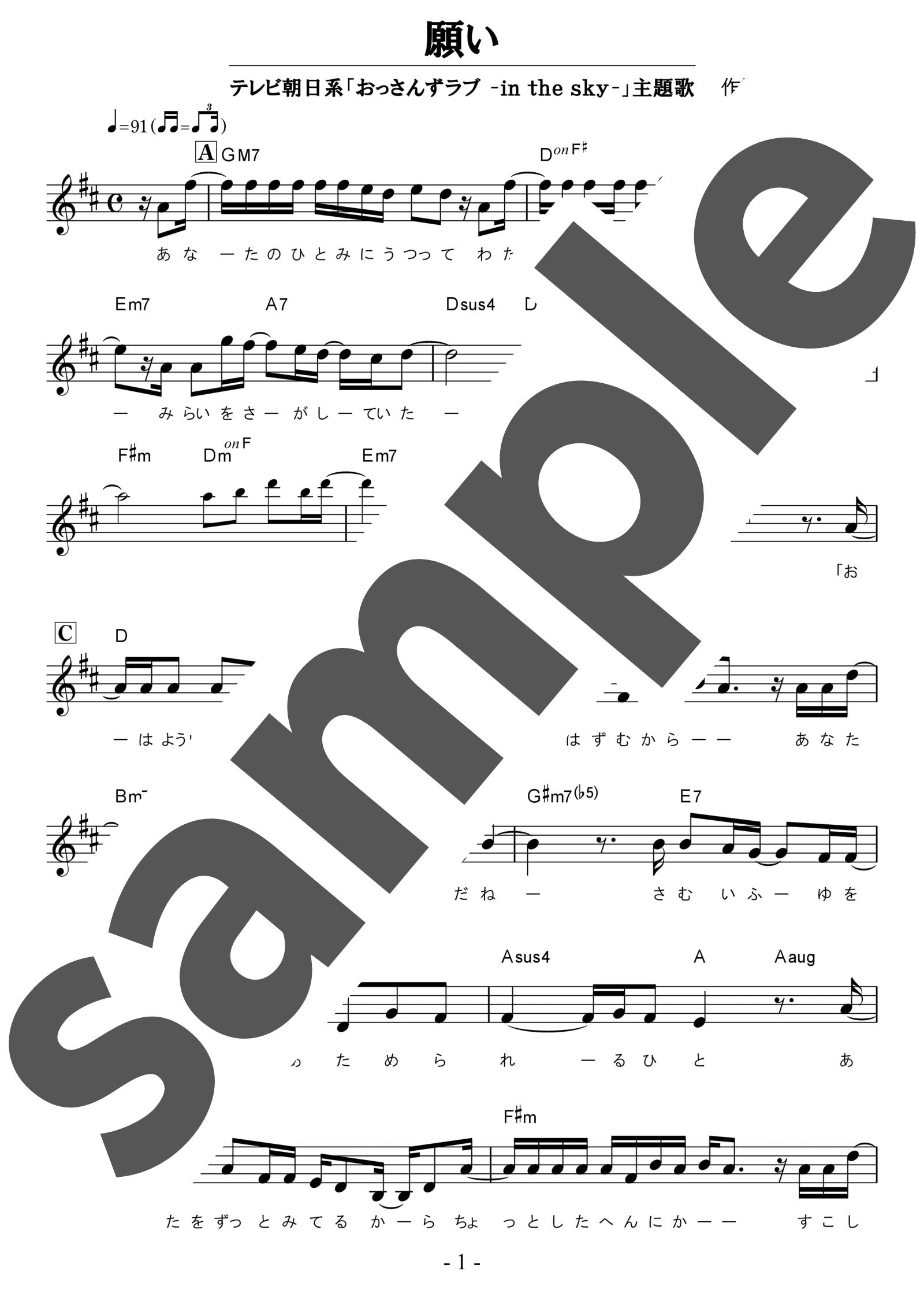 「願い」のサンプル楽譜