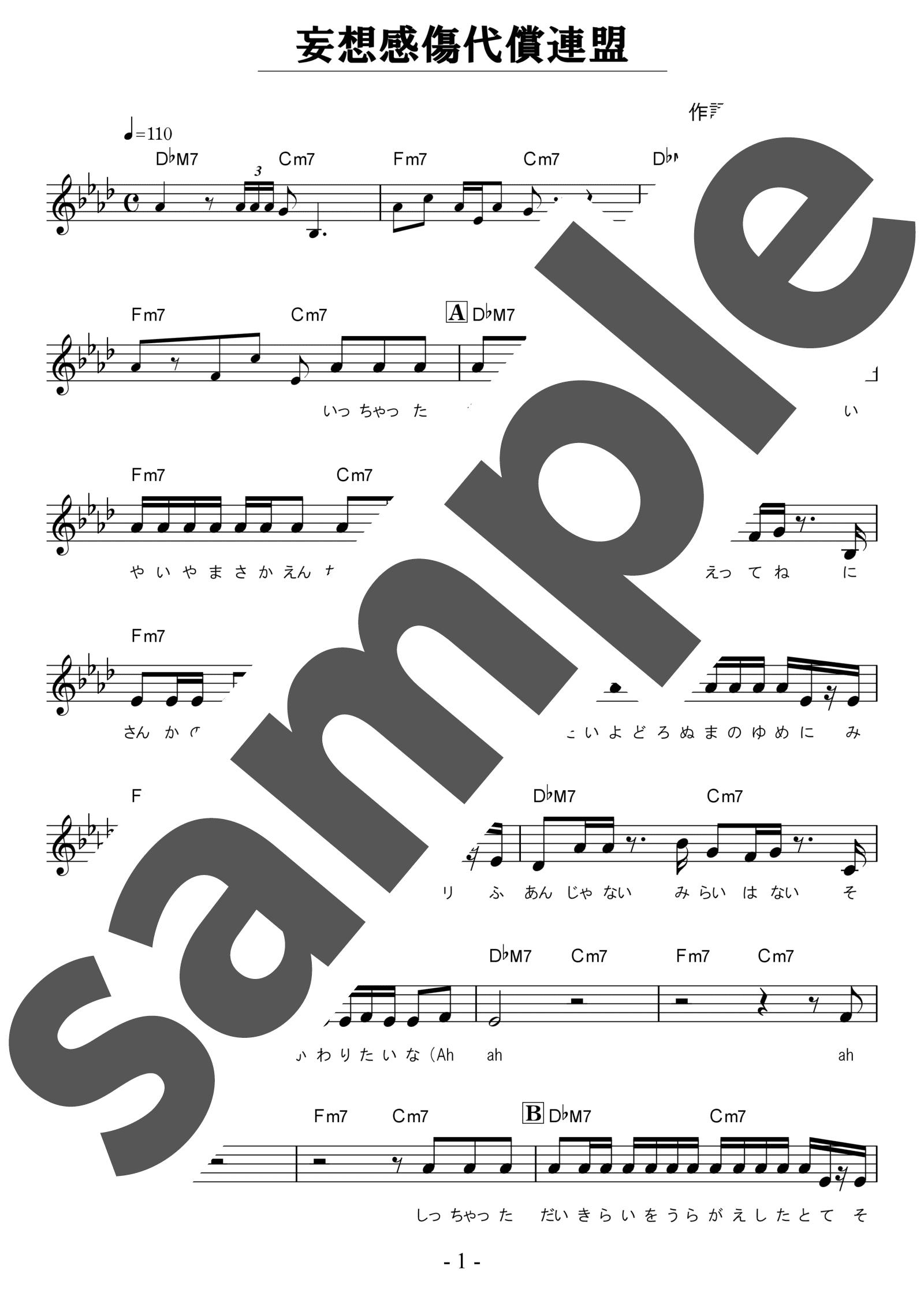 「妄想感傷代償連盟」のサンプル楽譜