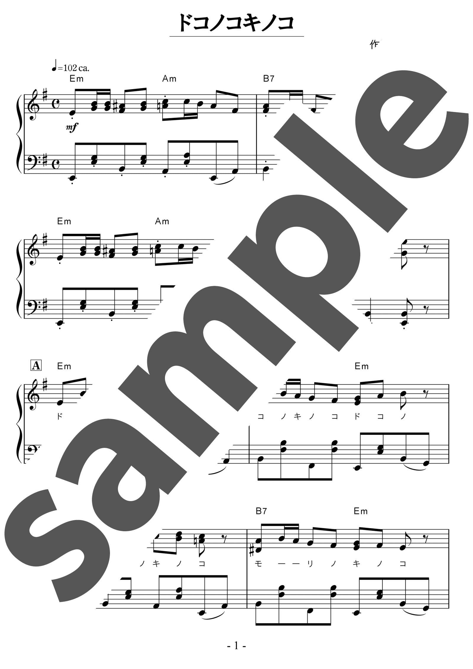 「ドコノコノキノコ」のサンプル楽譜