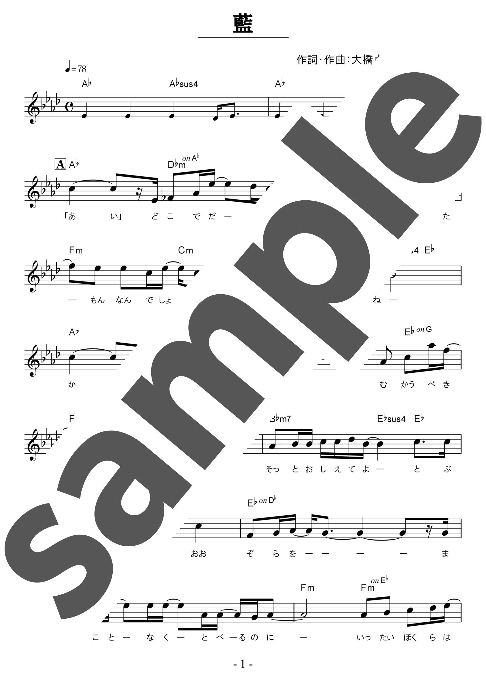 「藍」のサンプル楽譜