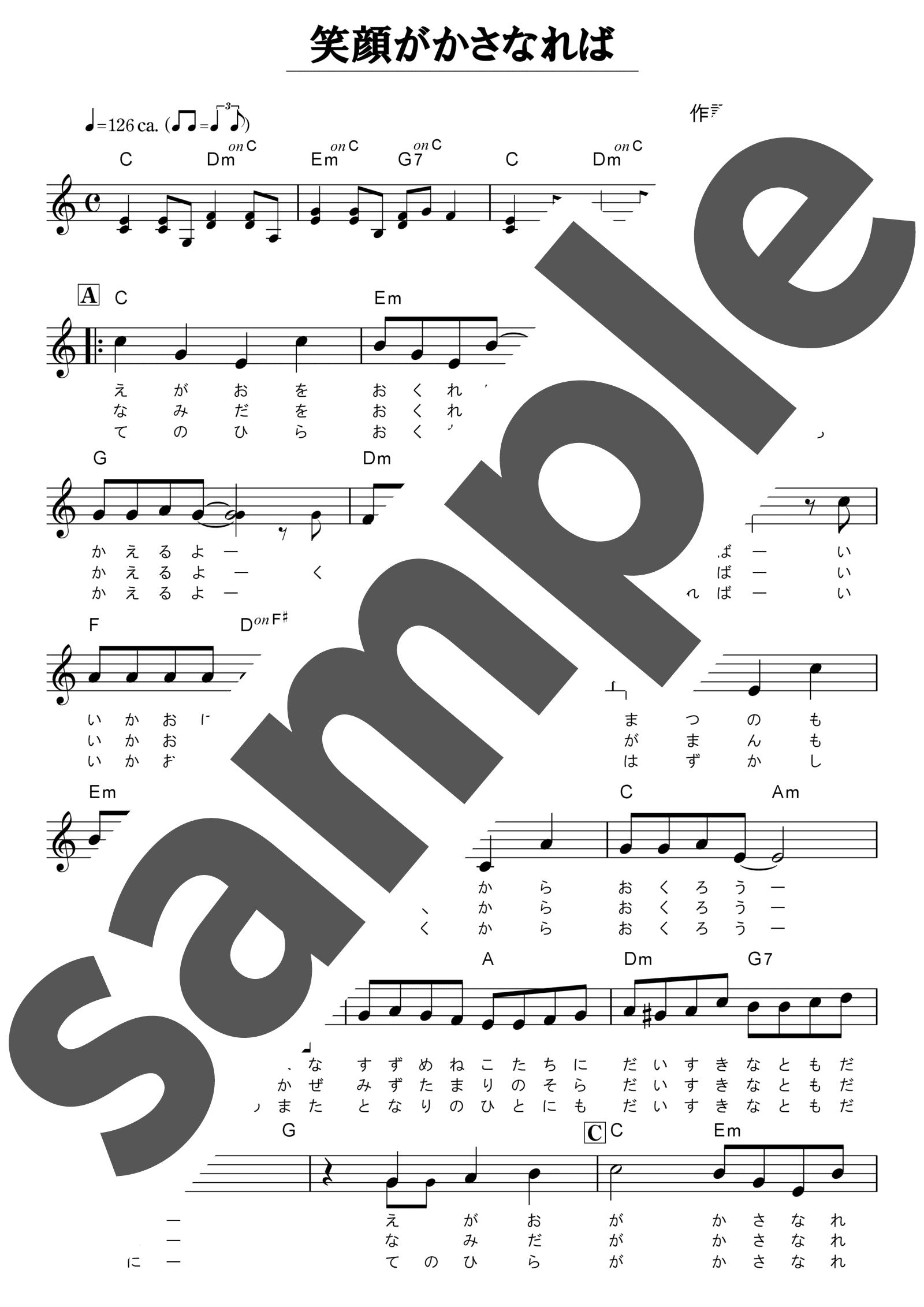 「笑顔がかさなれば」のサンプル楽譜