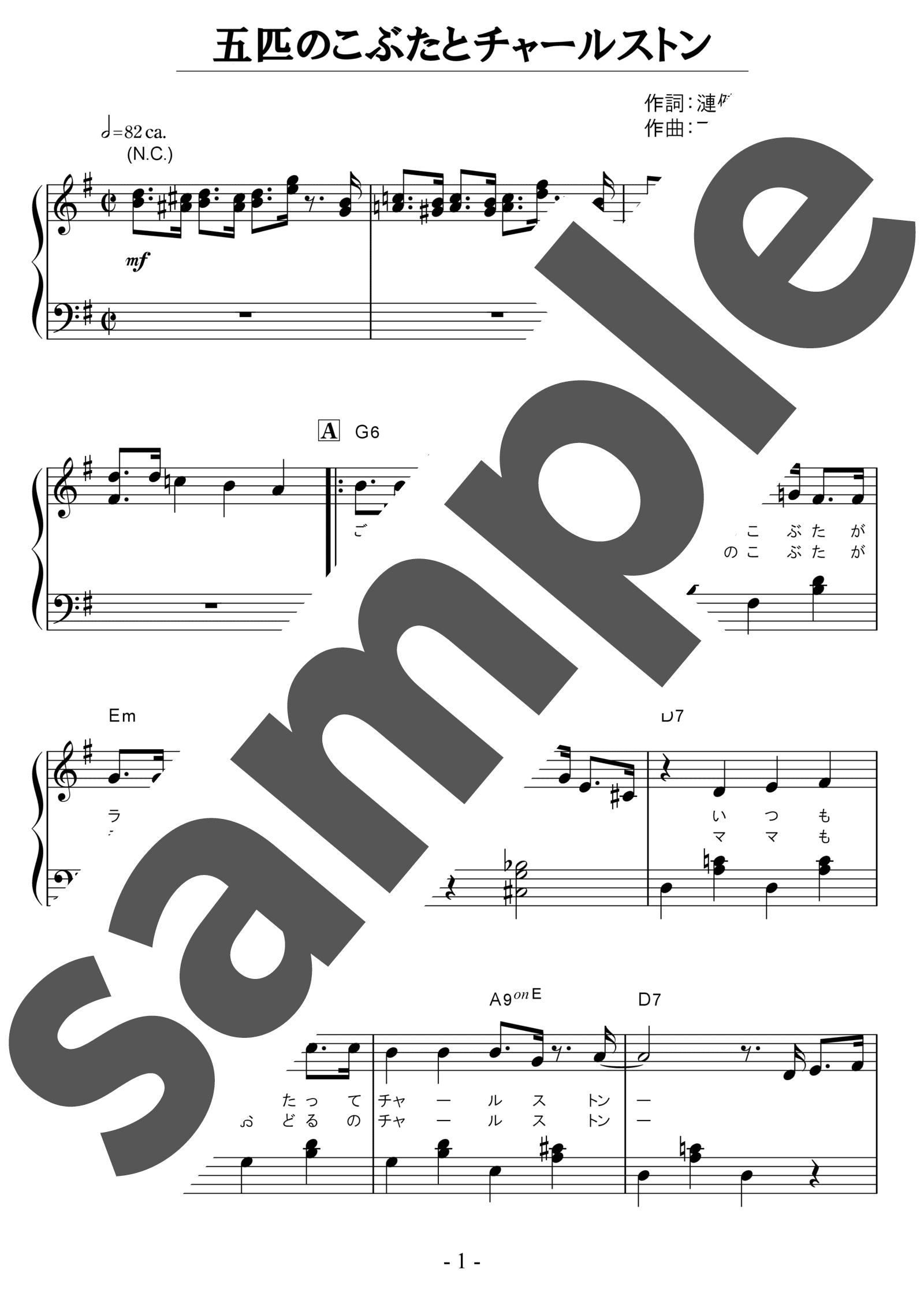 「5ひきのこぶたとチャールストン」のサンプル楽譜