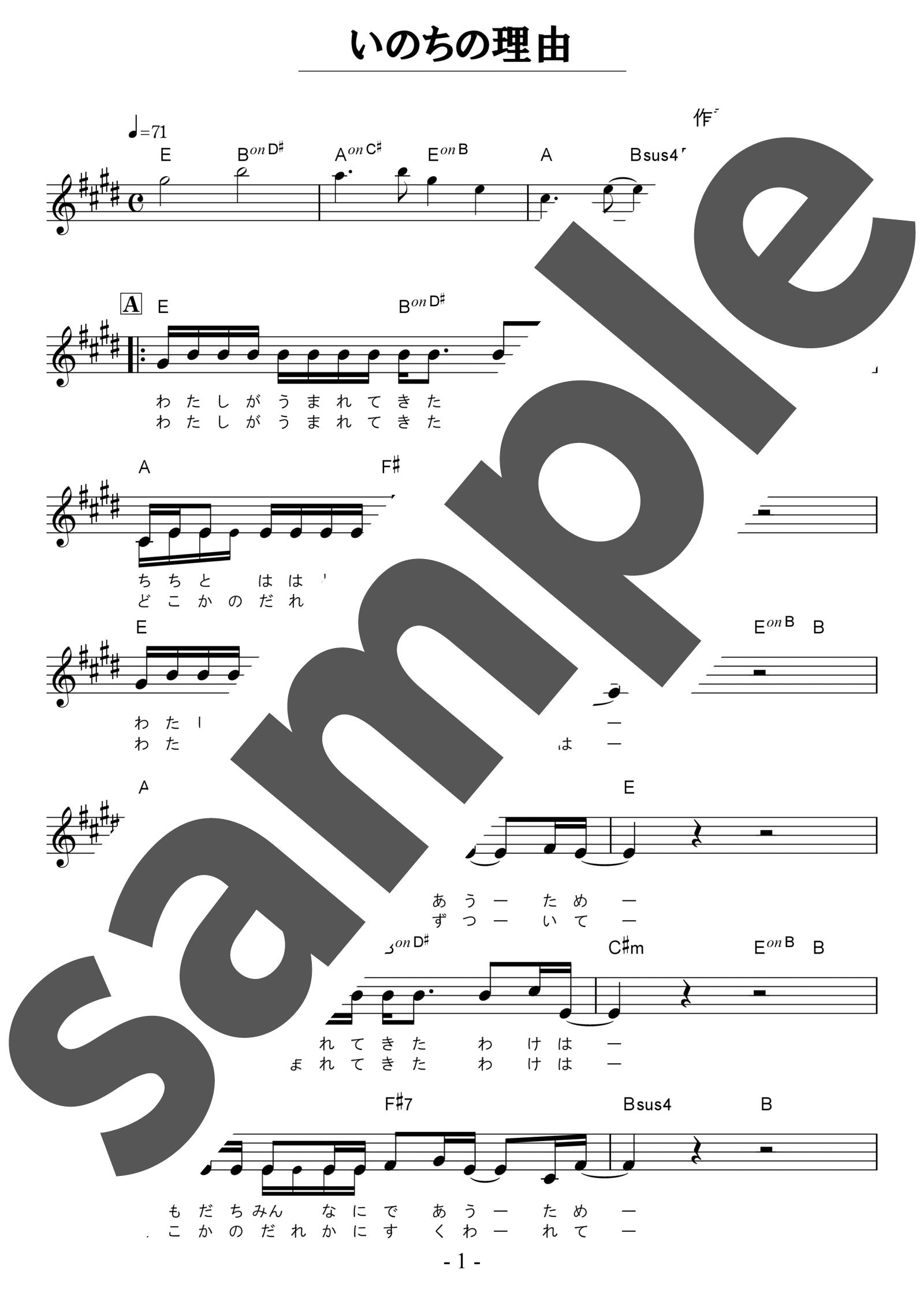 「いのちの理由」のサンプル楽譜