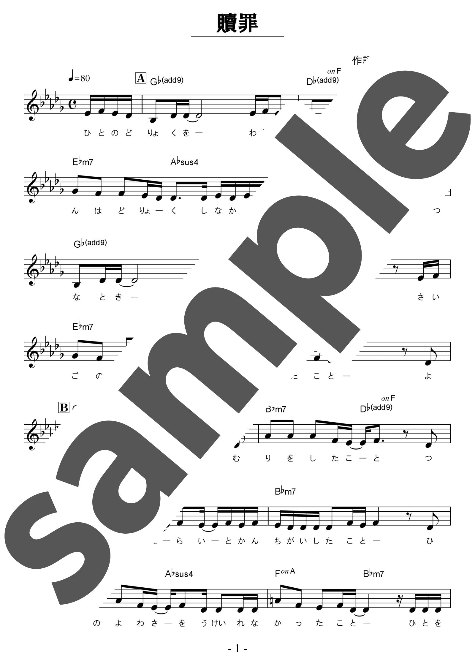 「贖罪」のサンプル楽譜