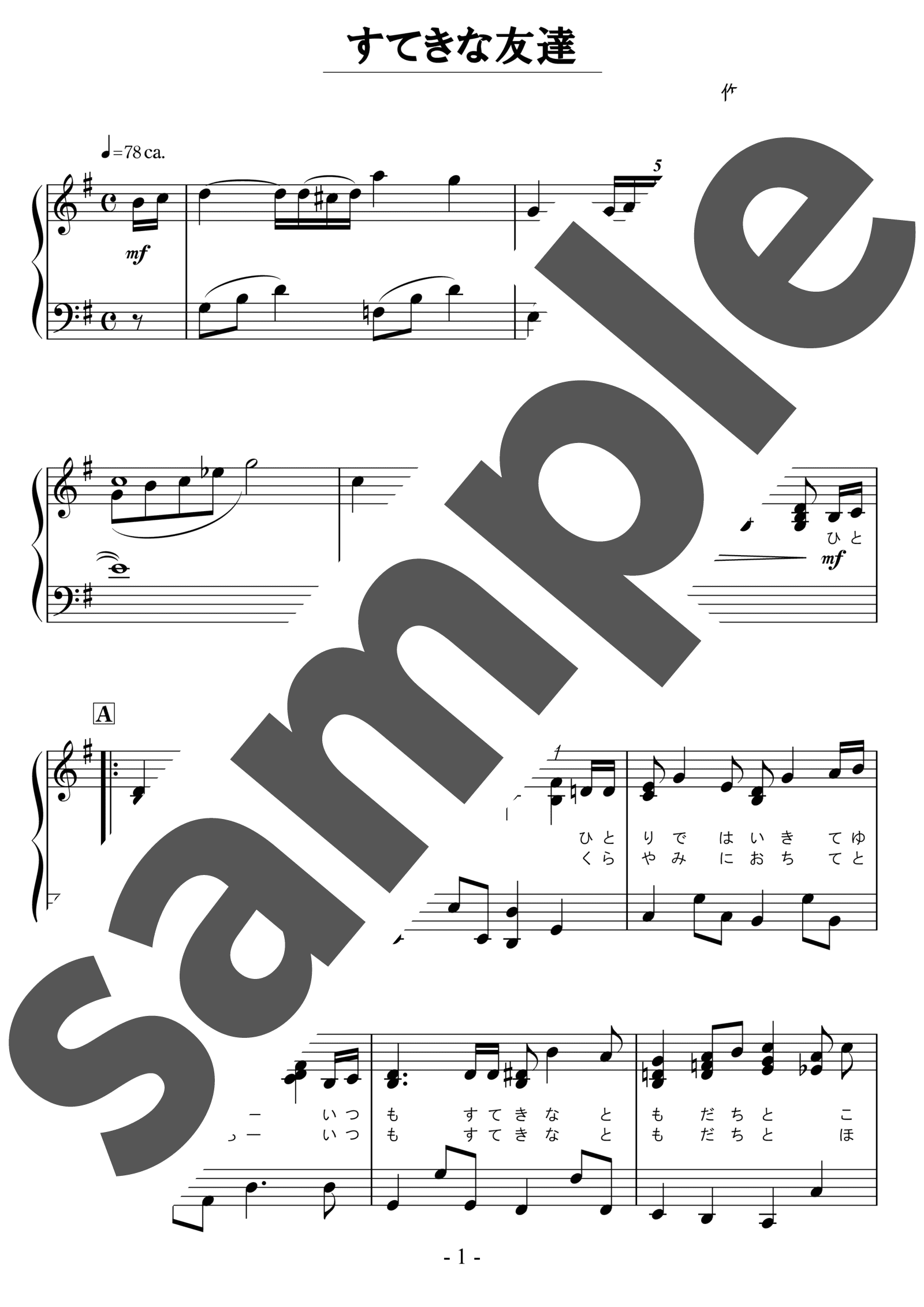 「すてきな友達」のサンプル楽譜