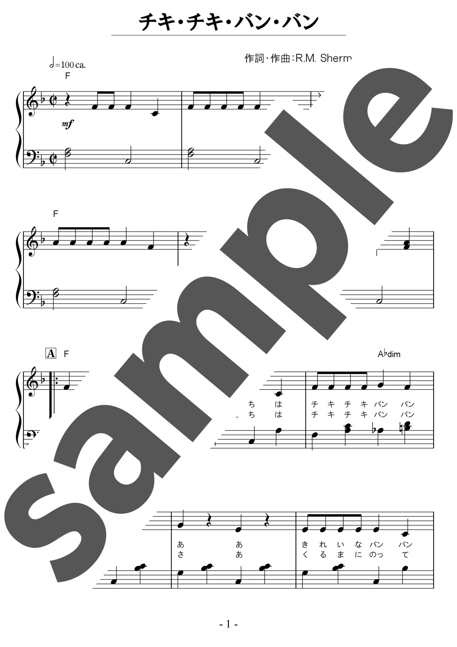 「チキチキバンバン」のサンプル楽譜